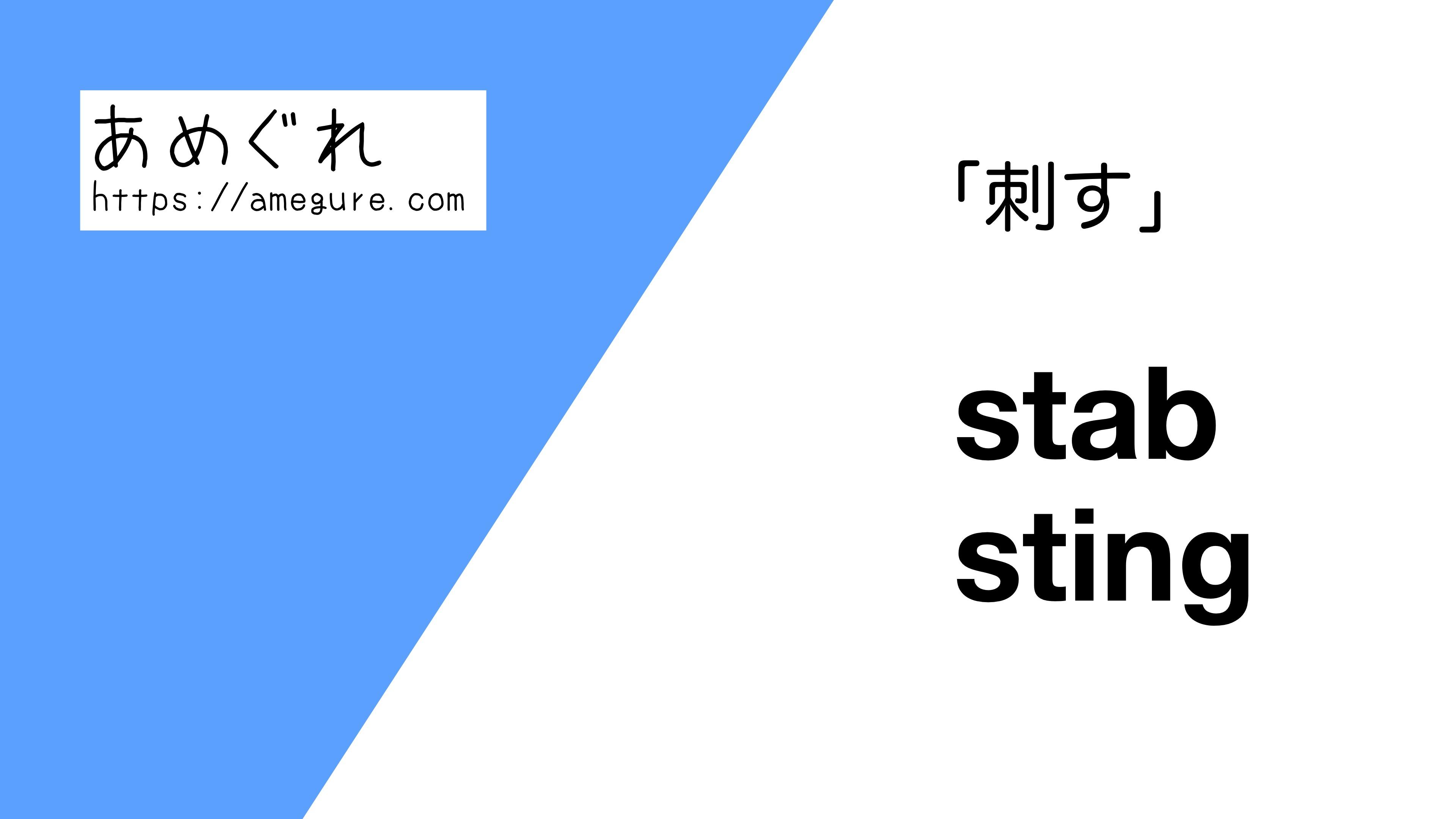 stab-sting違い