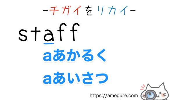 staff-stuff違い