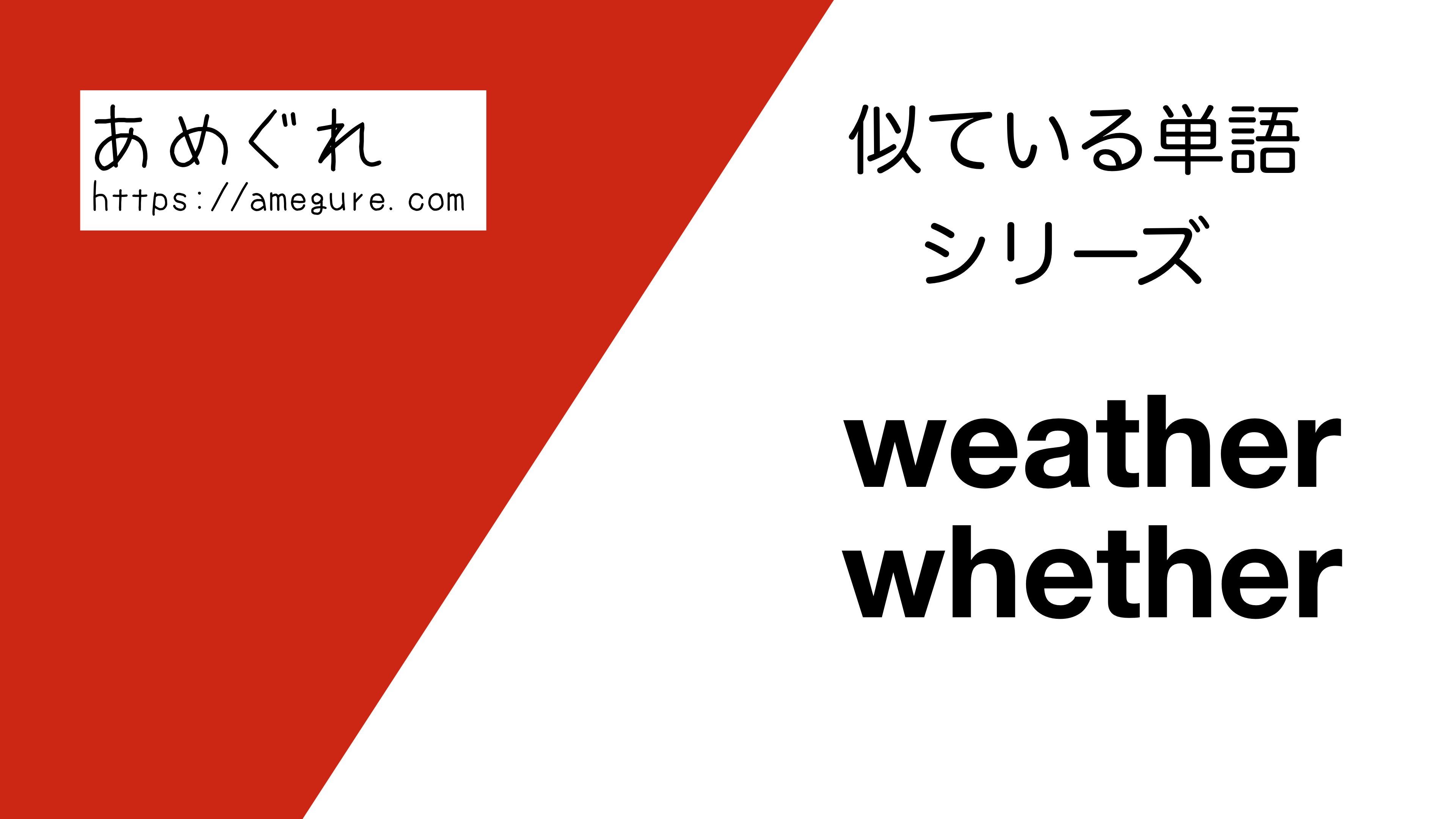 weather-whether違い