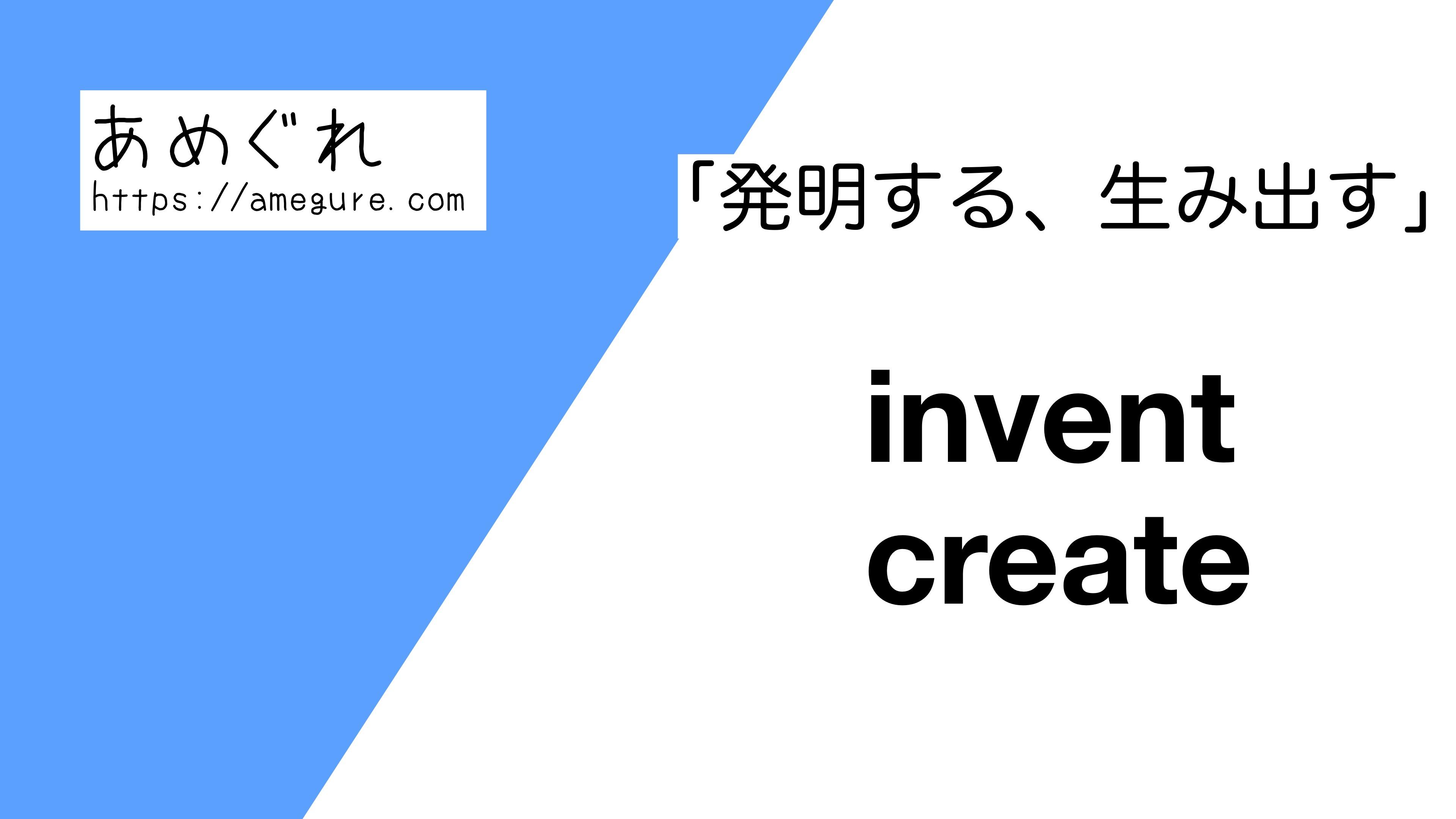 invent-create違い