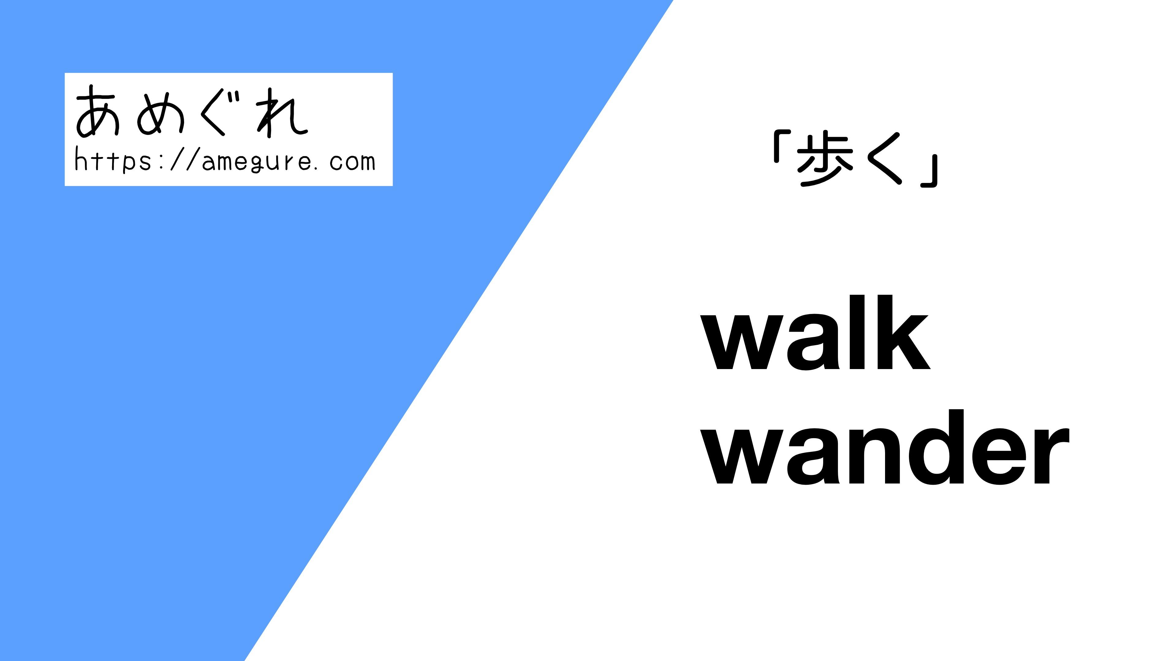 walk-wander違い