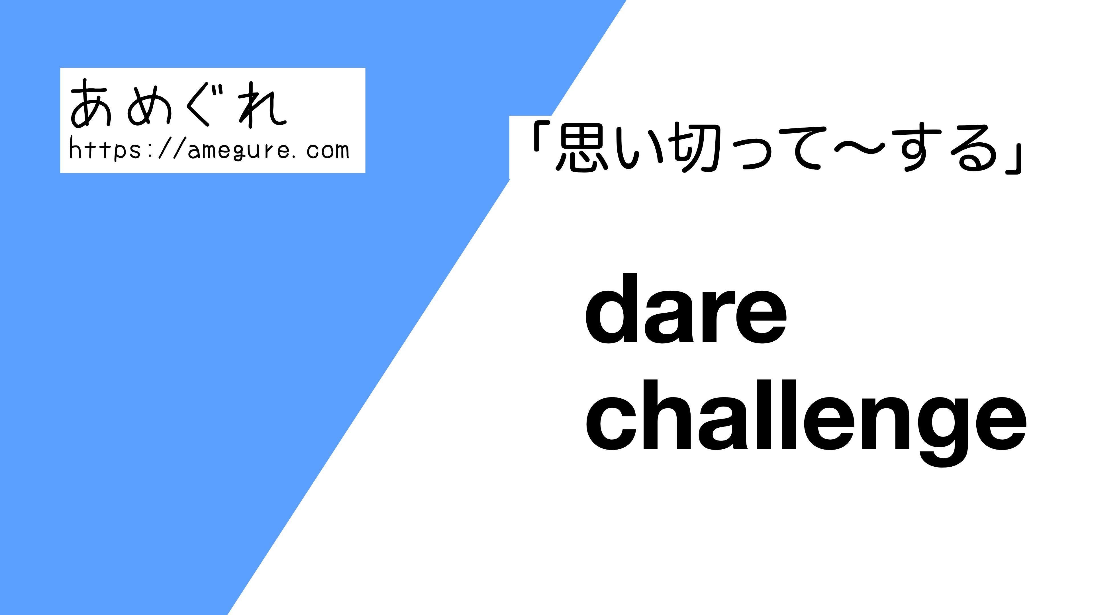 dare-challenge違い