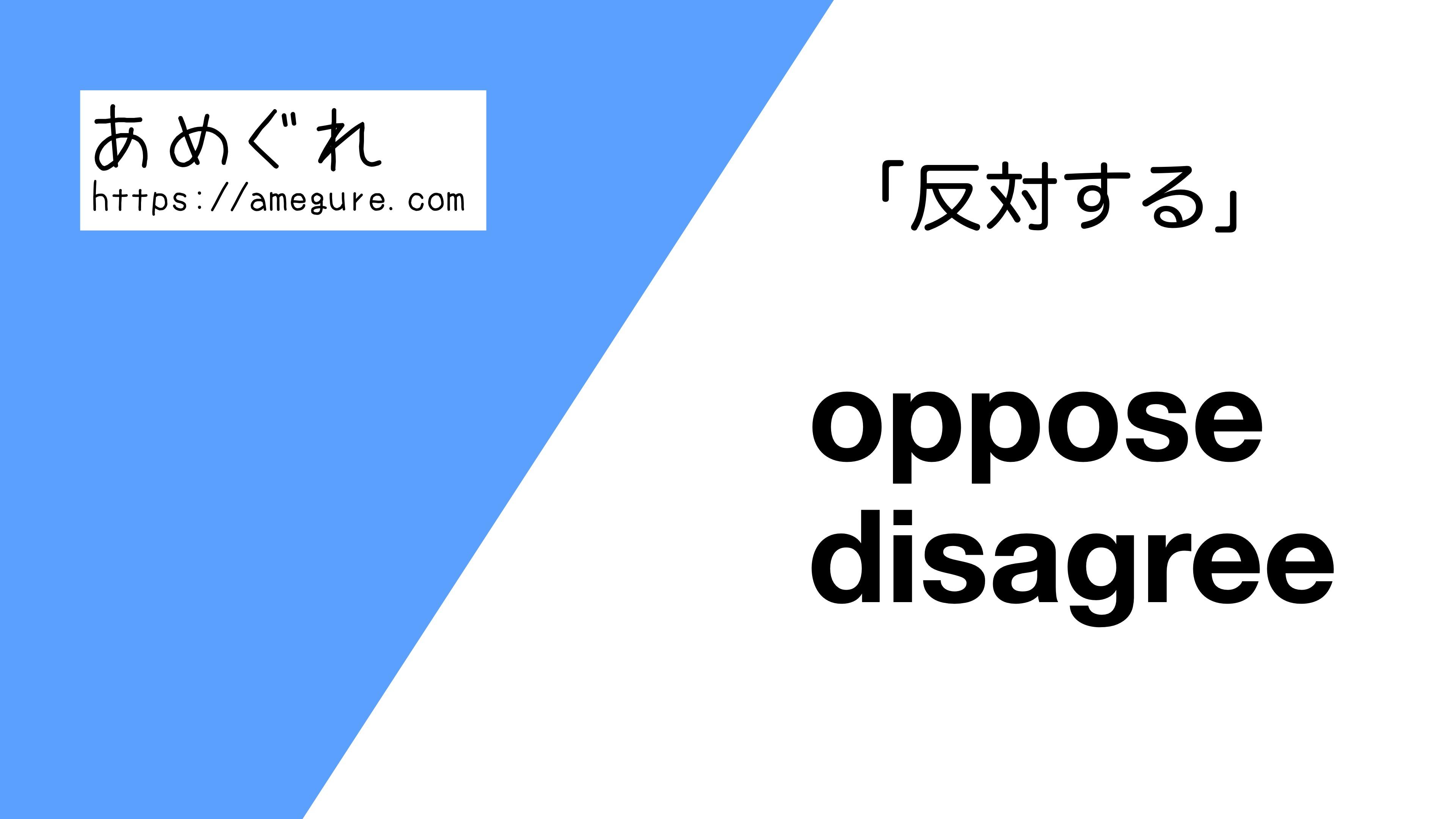 oppose-disagree違い