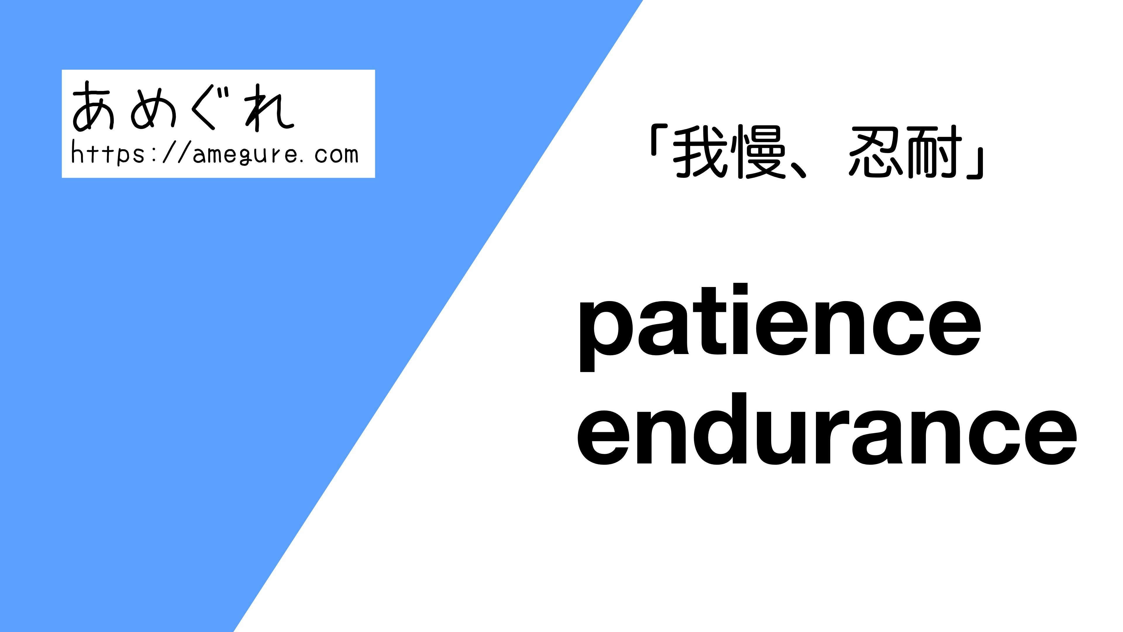 patience-endurance違い