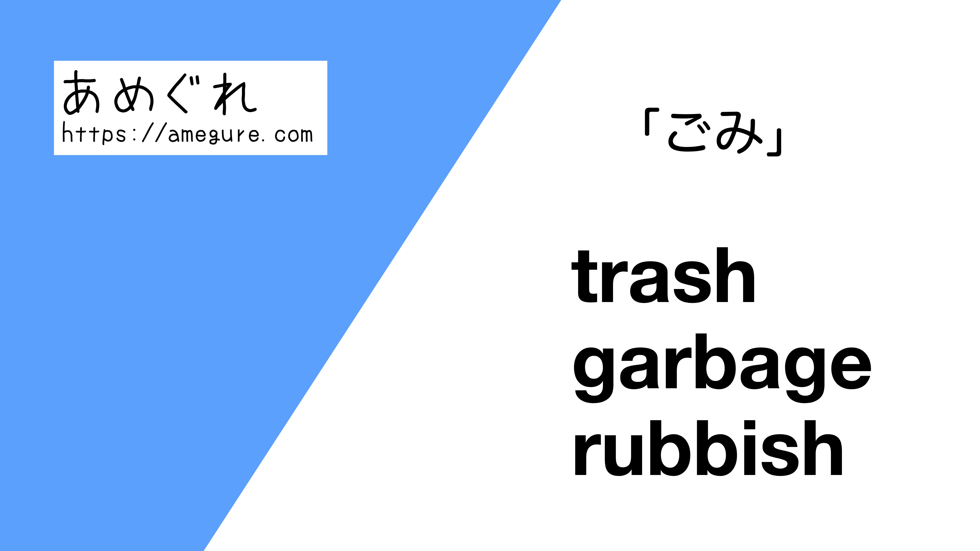trash-garbage-rubbish違い