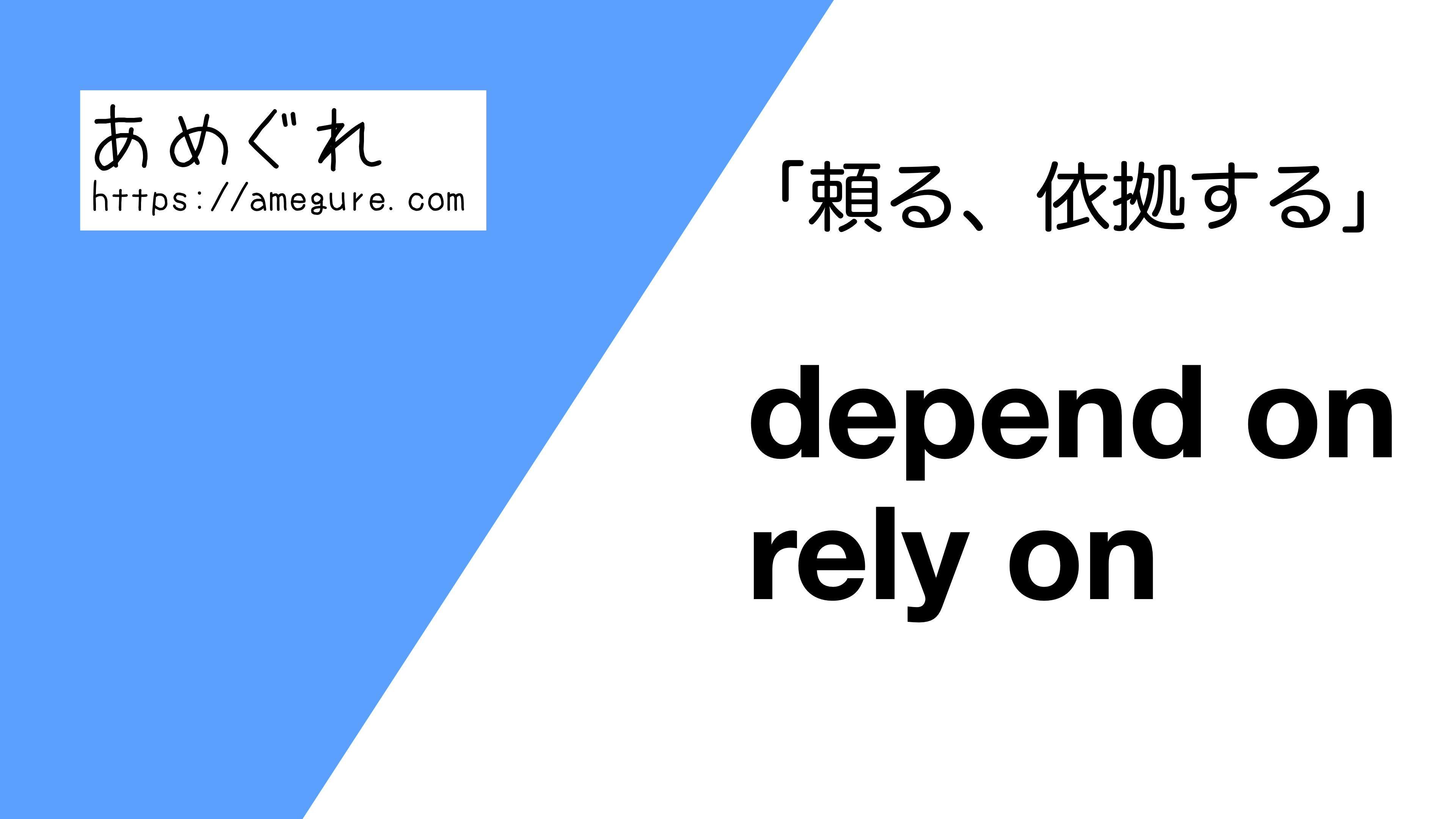 depend-on-rely-on違い