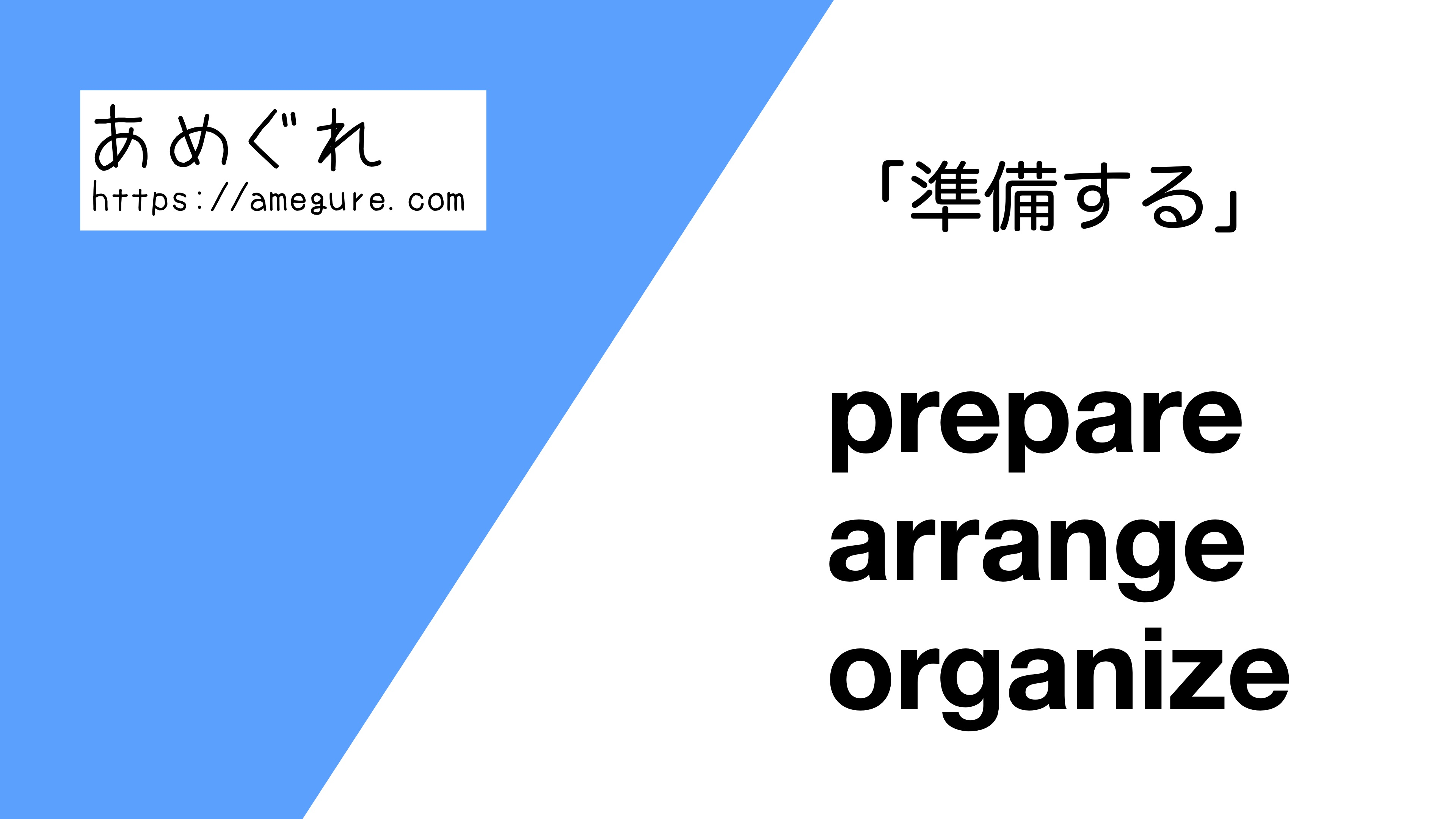 prepare-arrange-organize違い