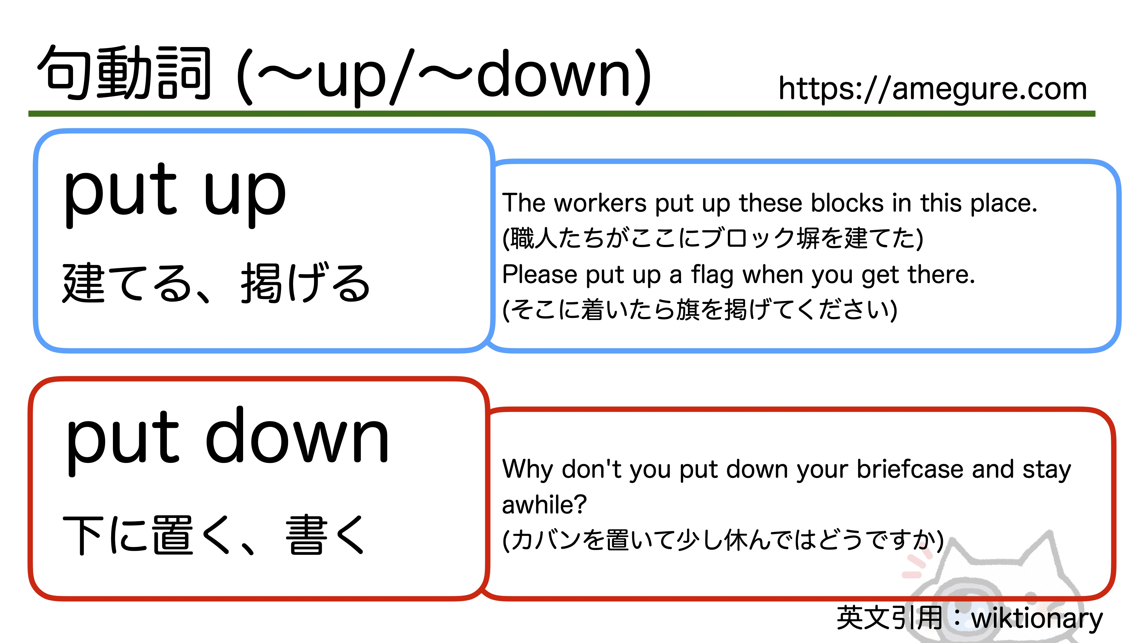 putup-putdown