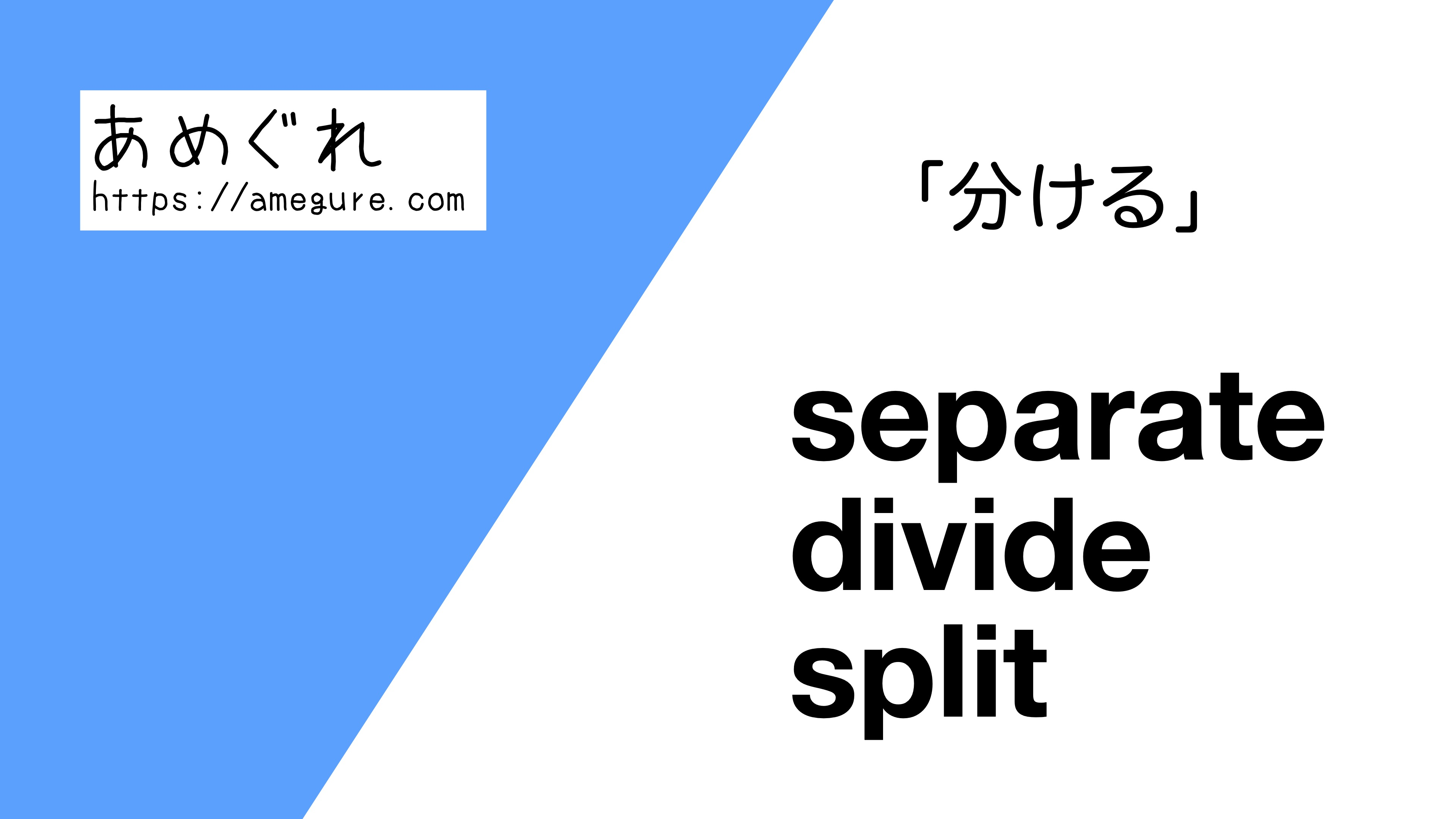 separate-divide-split違い