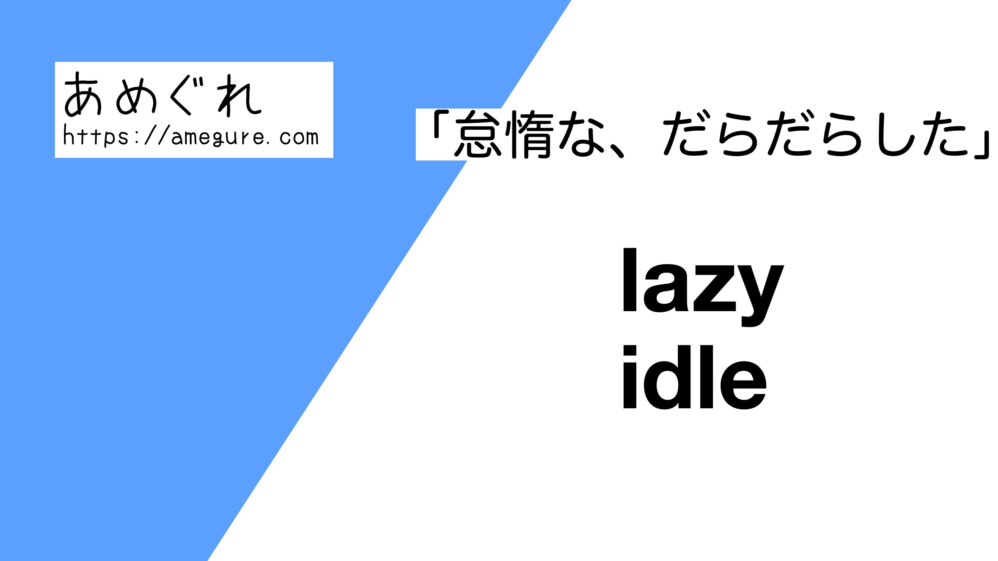 lazy-idle違い