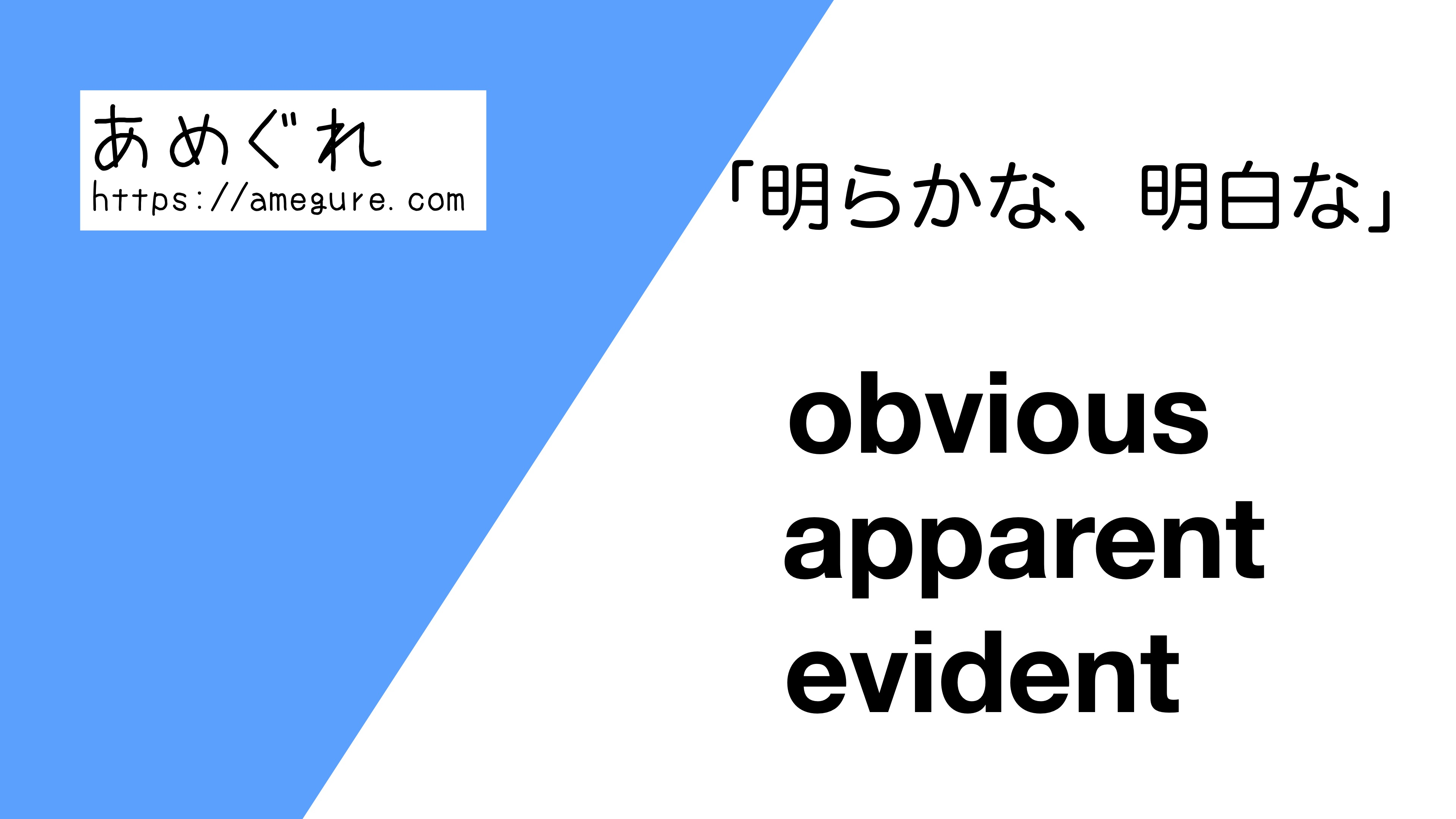 obvious-apparent-evident違い
