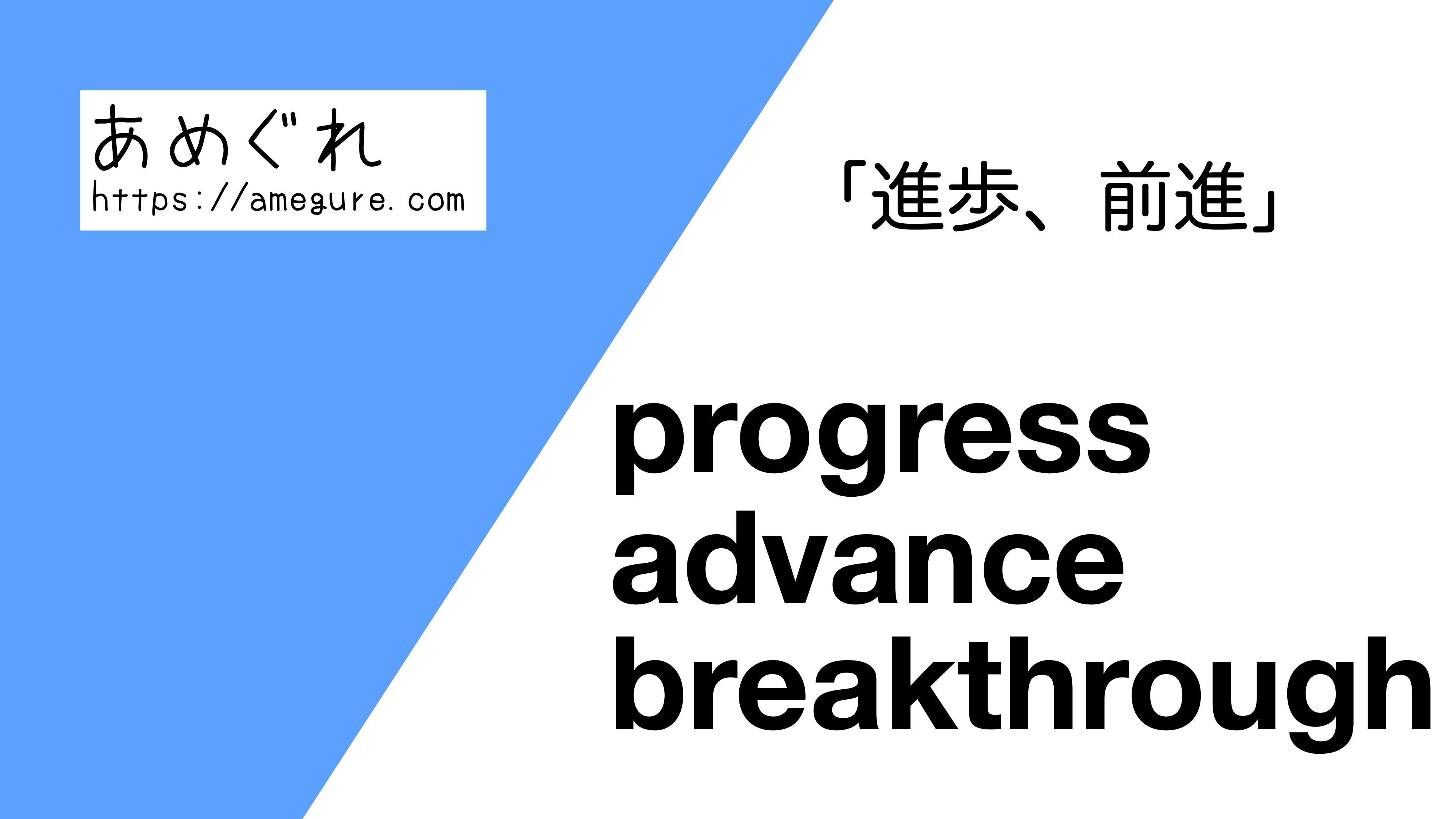 progress-advance-breakthrough違い