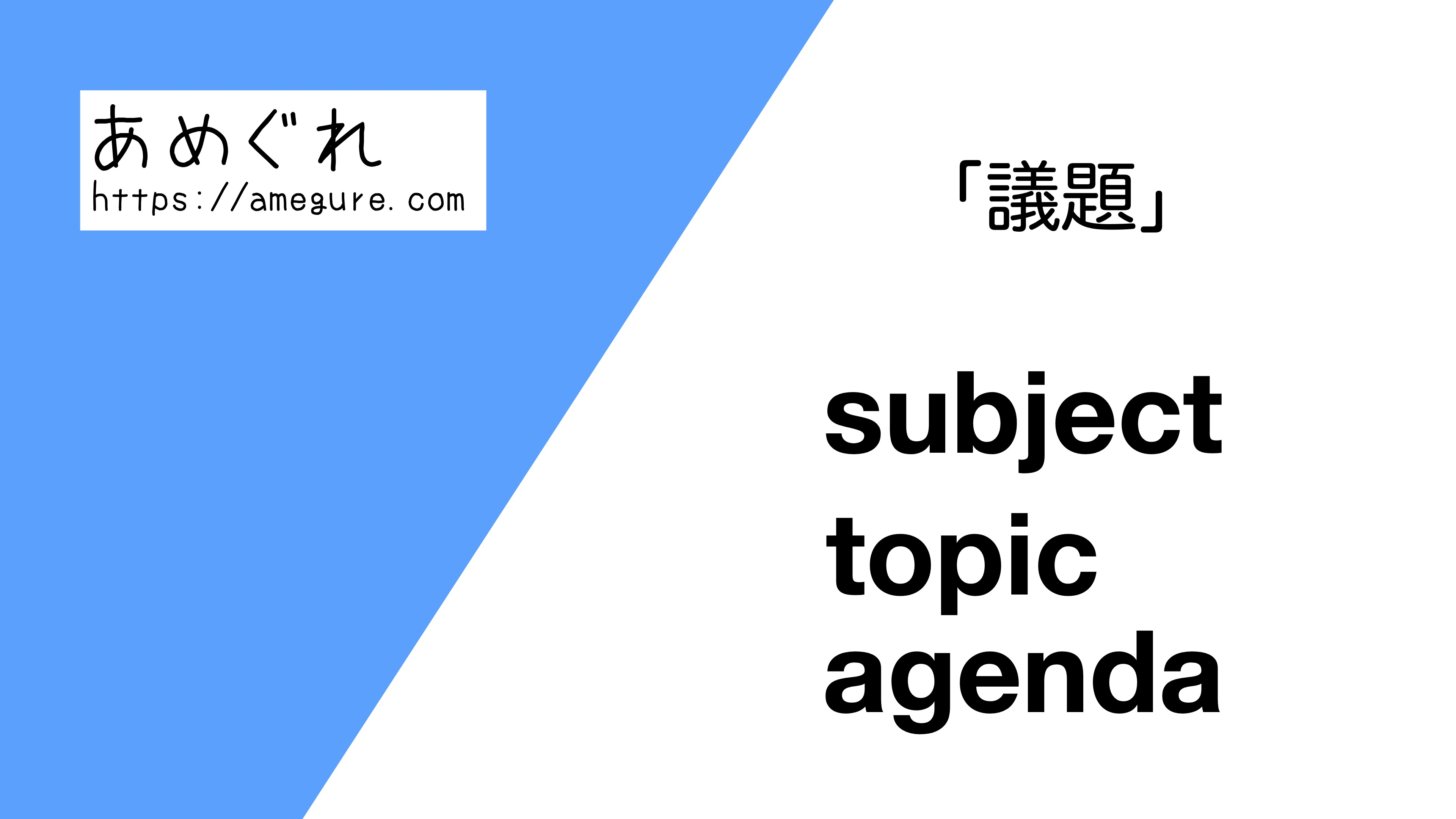 subject-topic-agenda違い