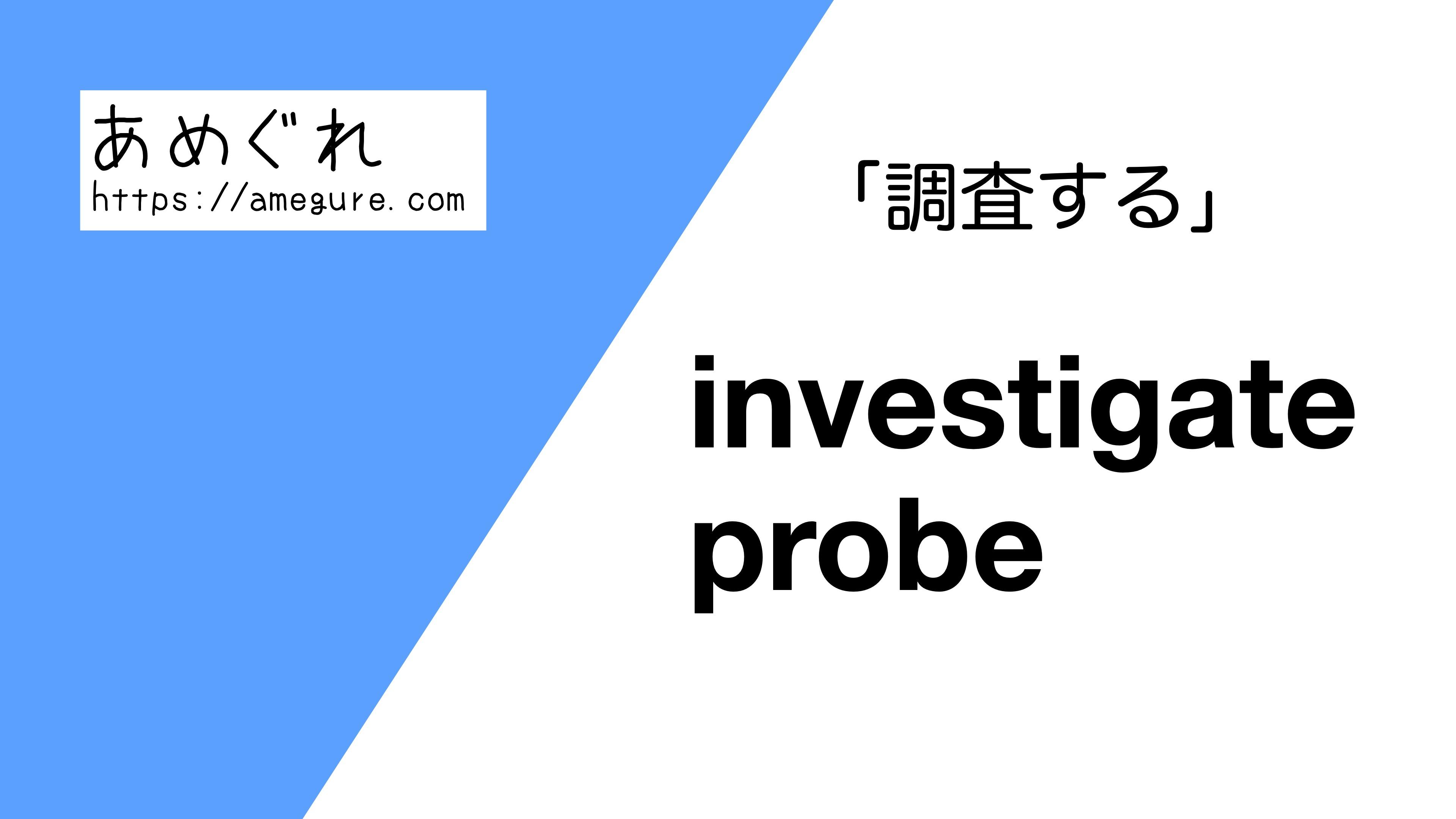 investigate-probe