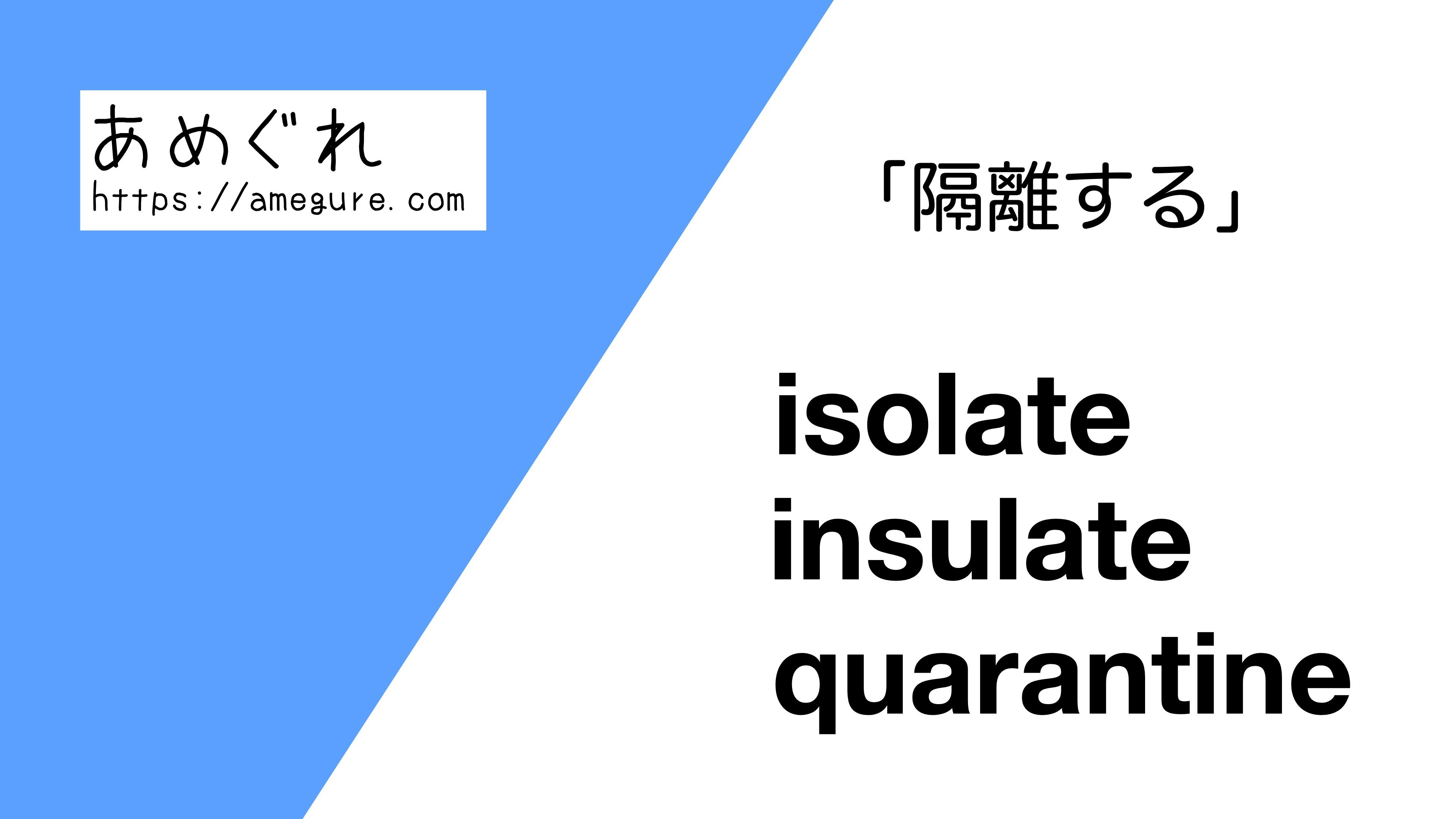 isolate-insulate-quarantine