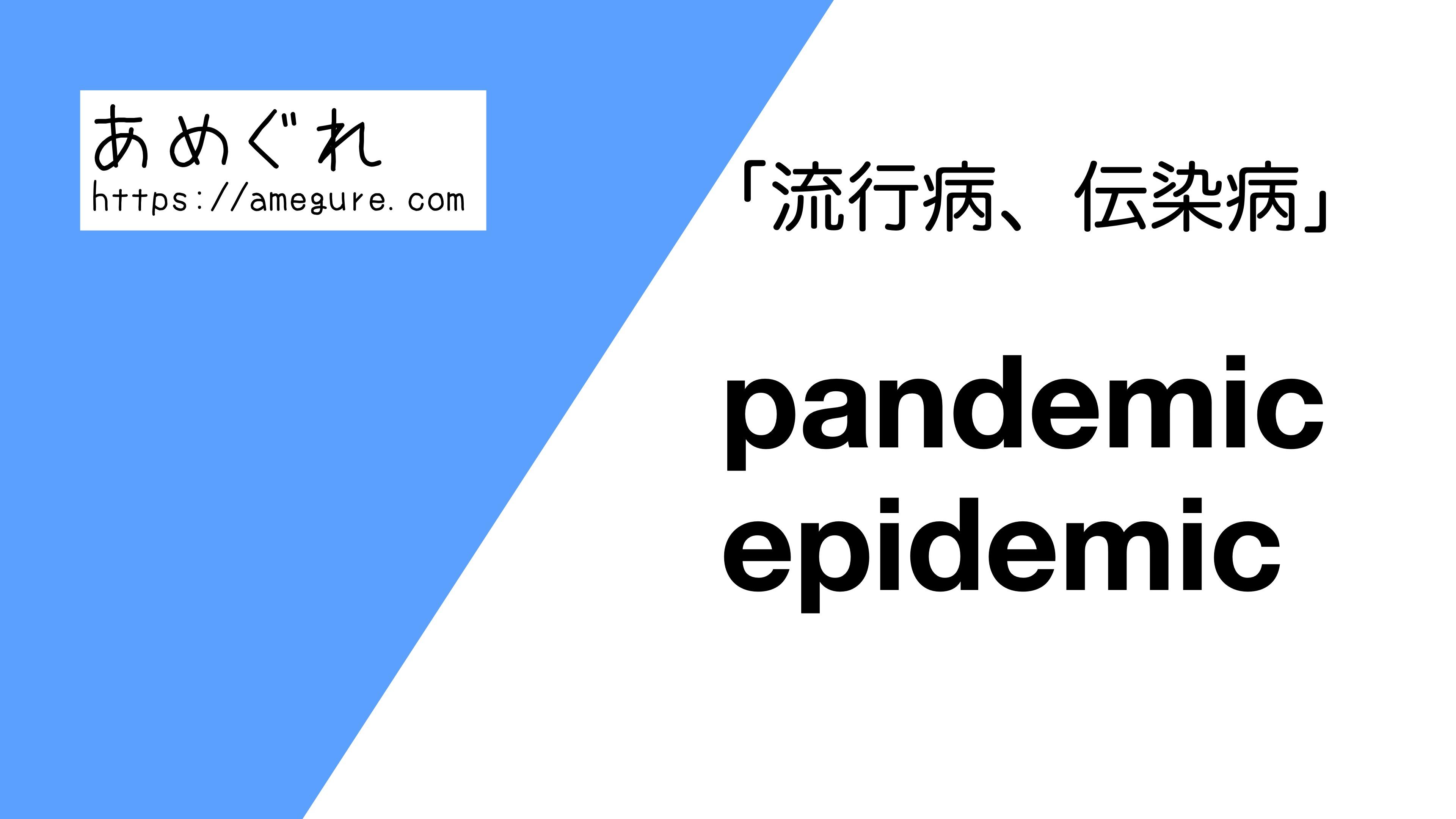 pandemic-epidemic違い