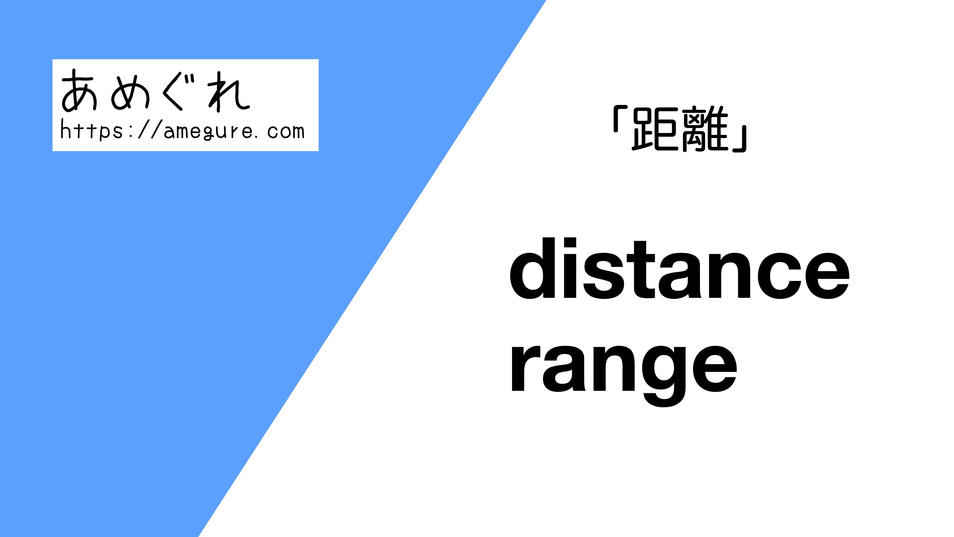distance-range違い