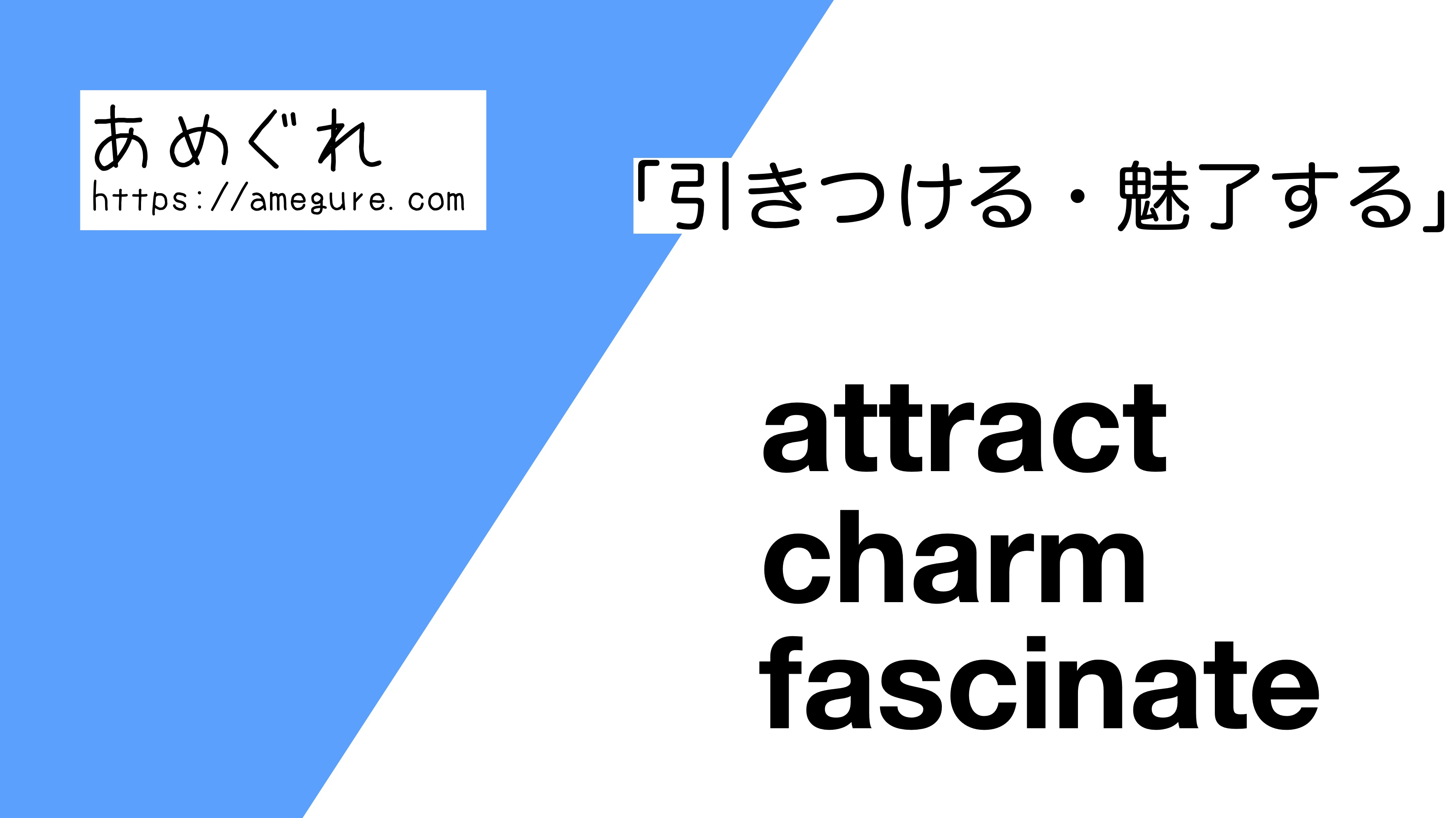 attract-charm-fascinate違い