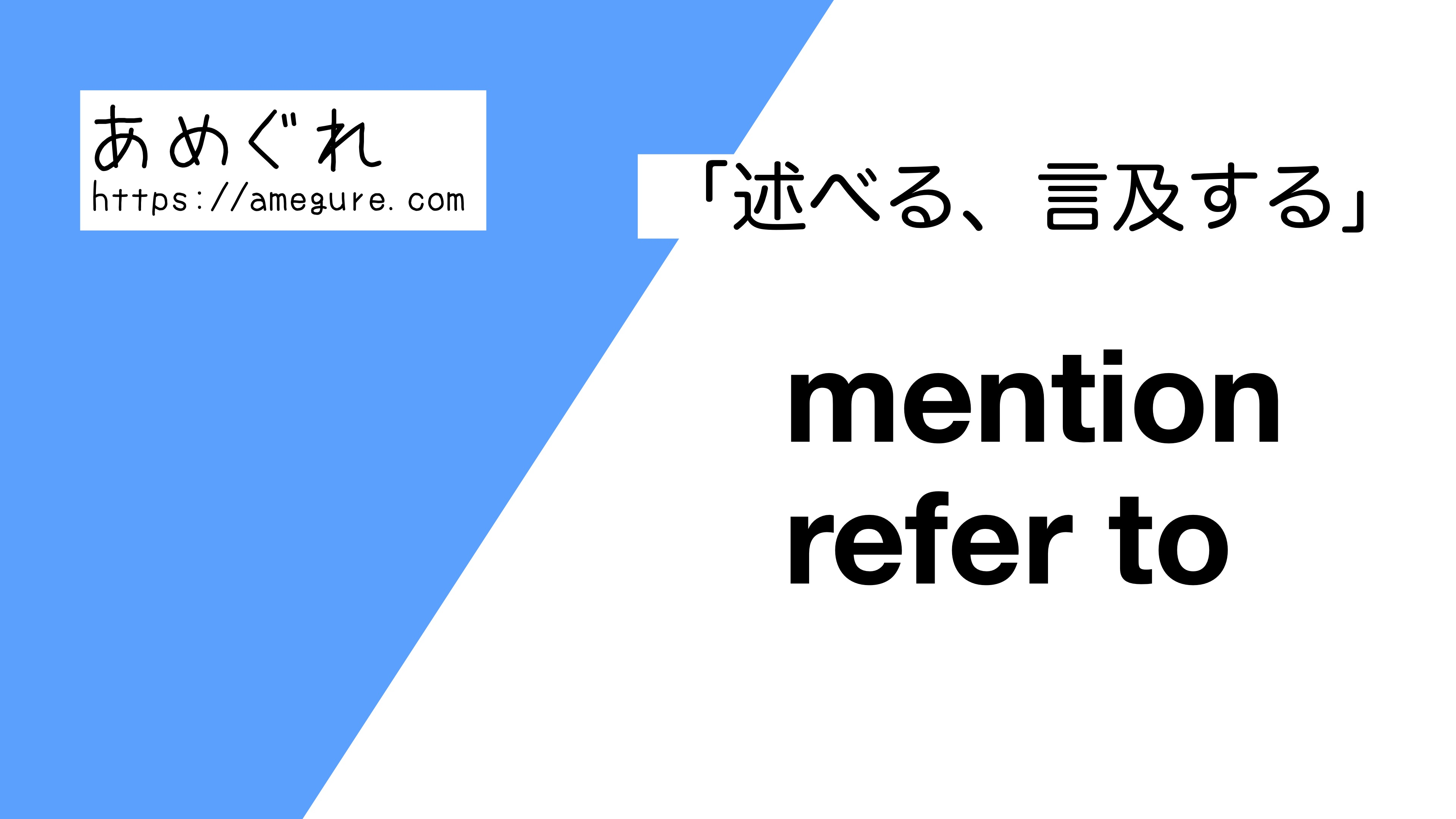 mention-refer-to違い