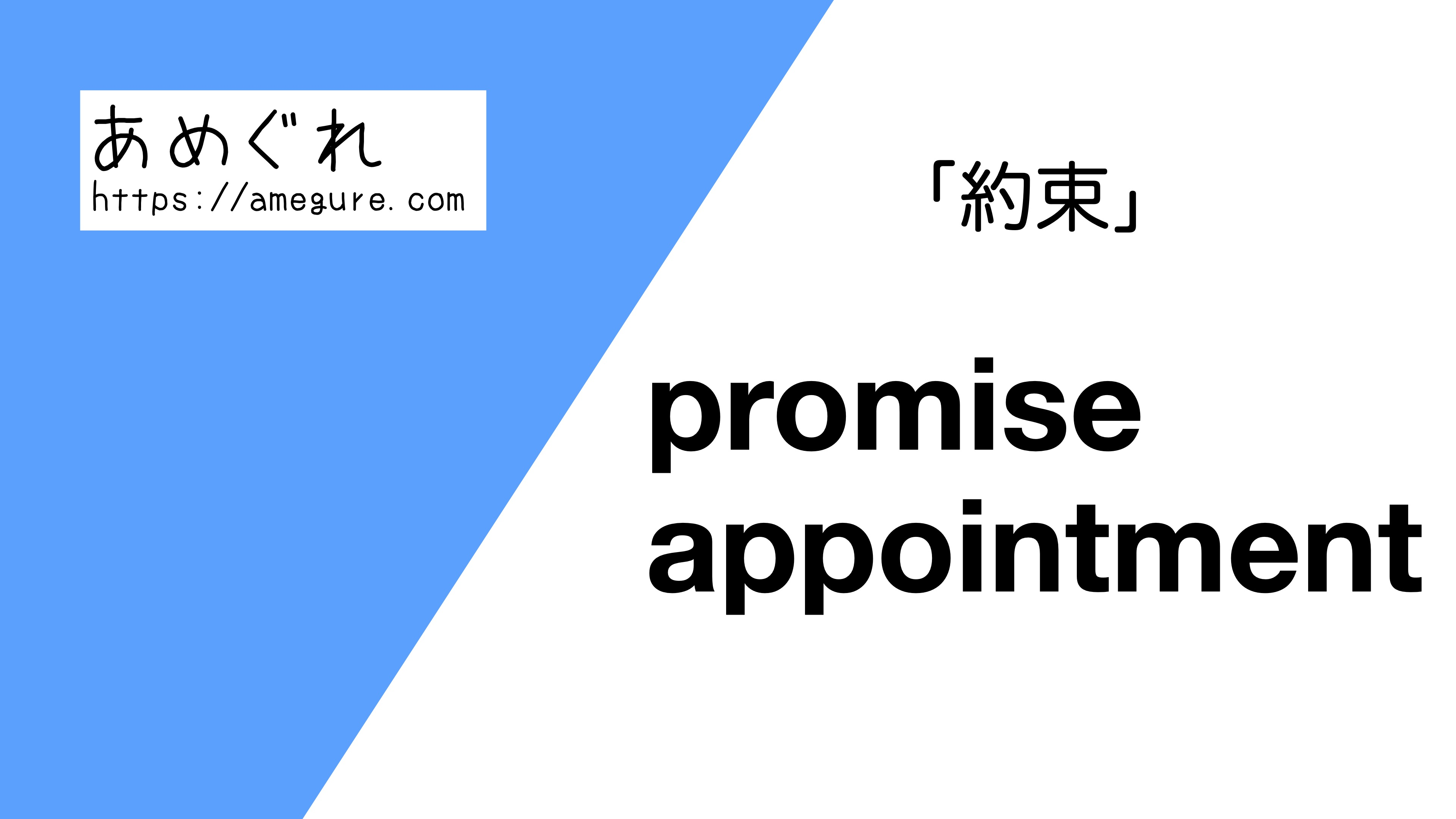 promise-appointment違い
