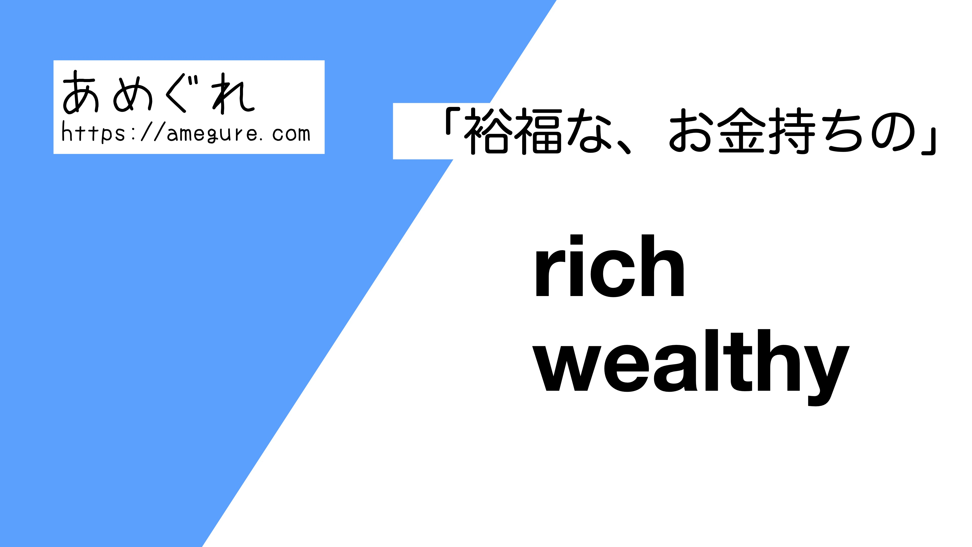 rich-wealthy違い