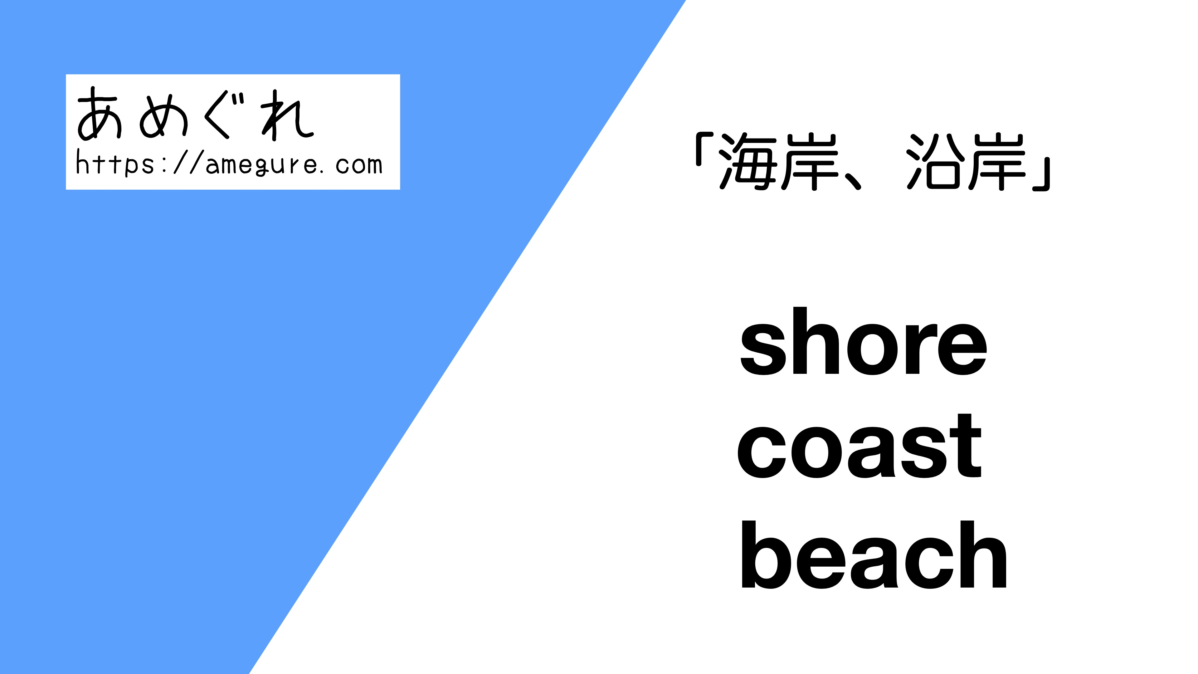 shore-coast-beach違い