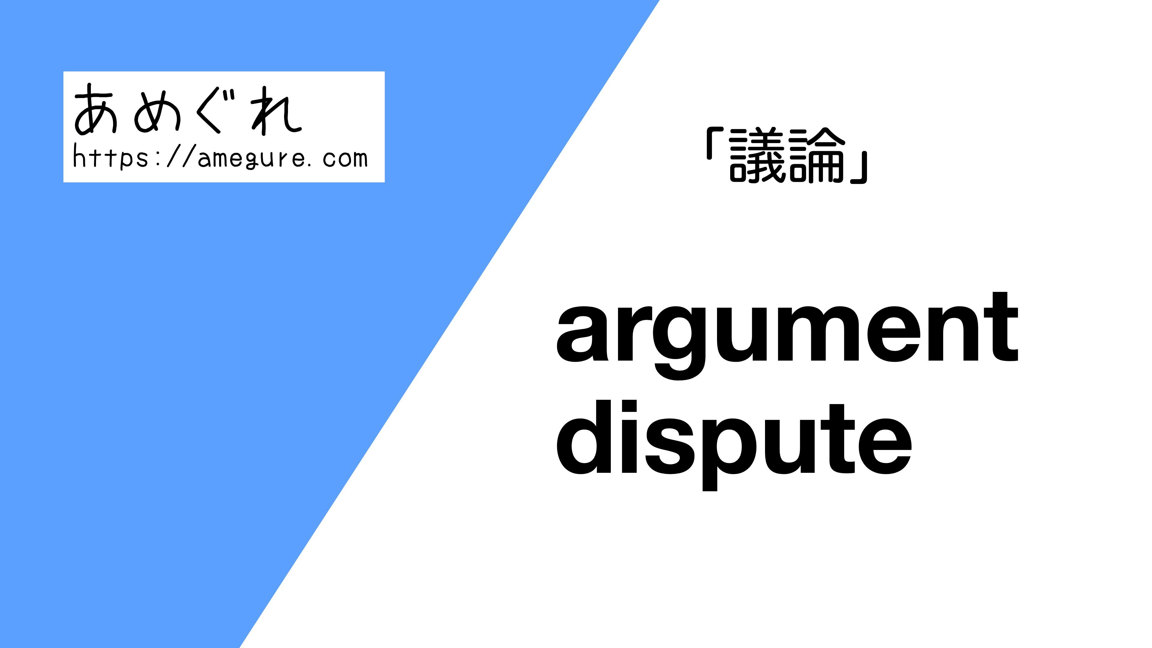 argument-dispute違い