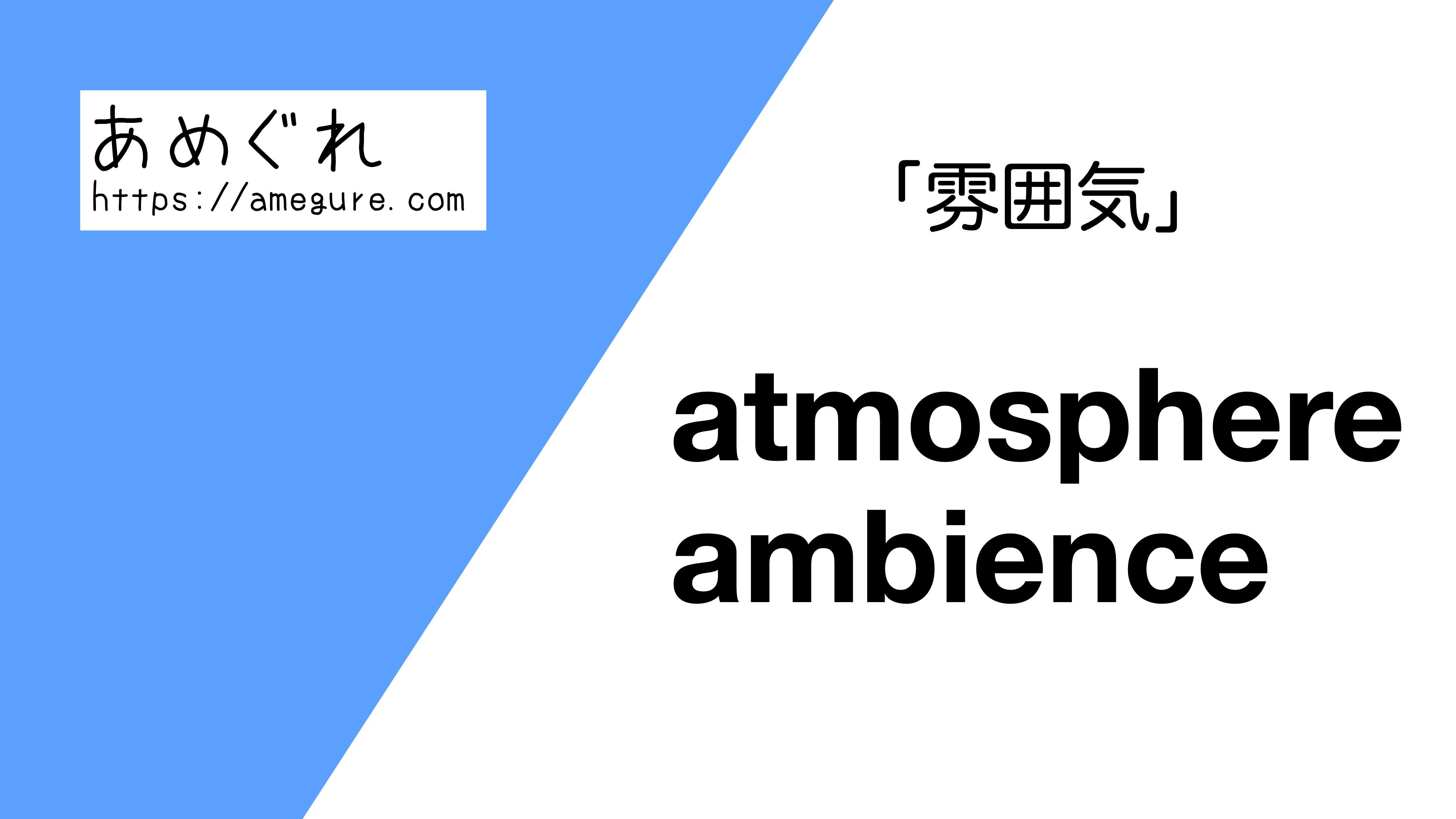 atmosphere-ambience違い