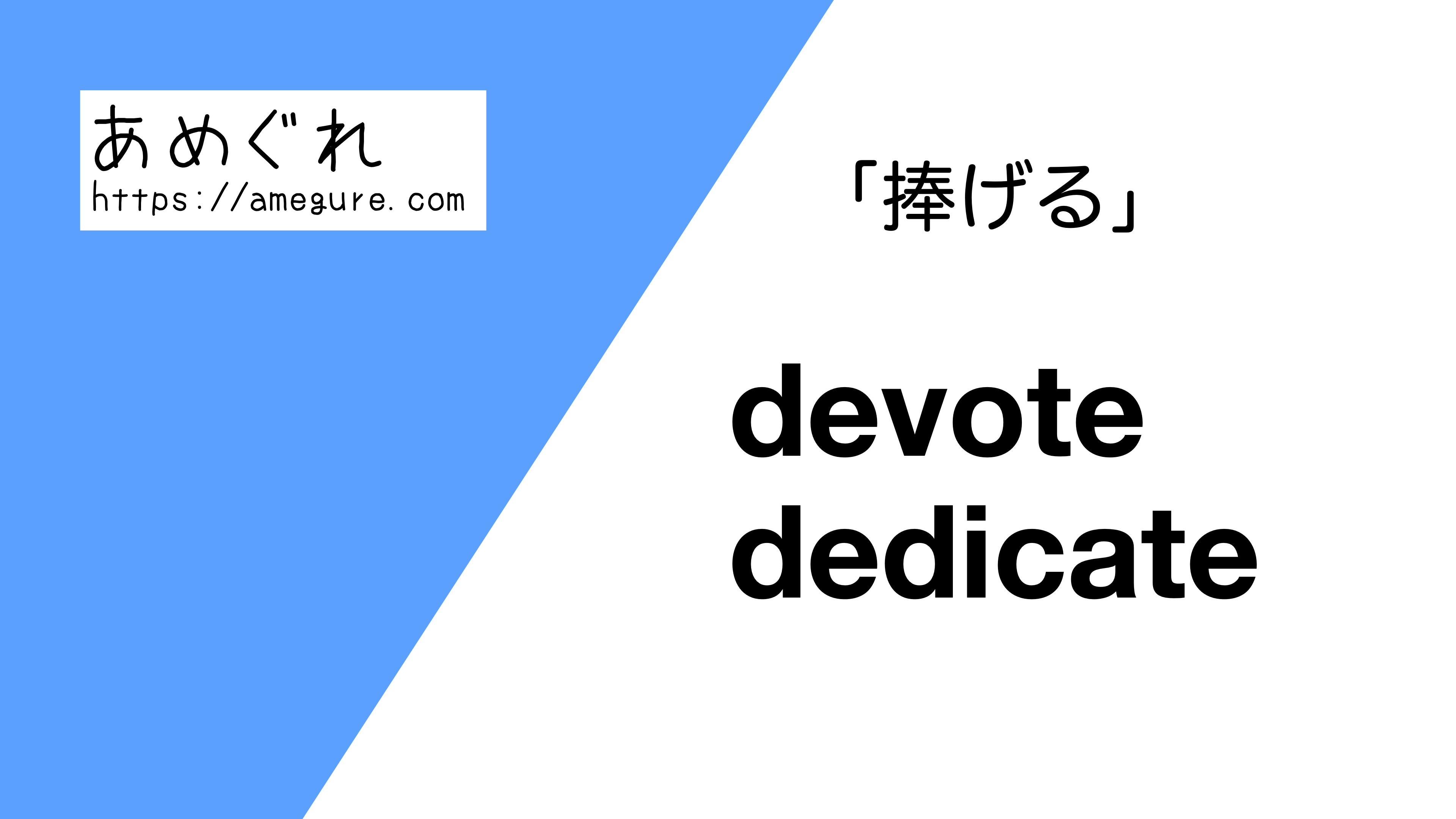 devote-dedicate違い