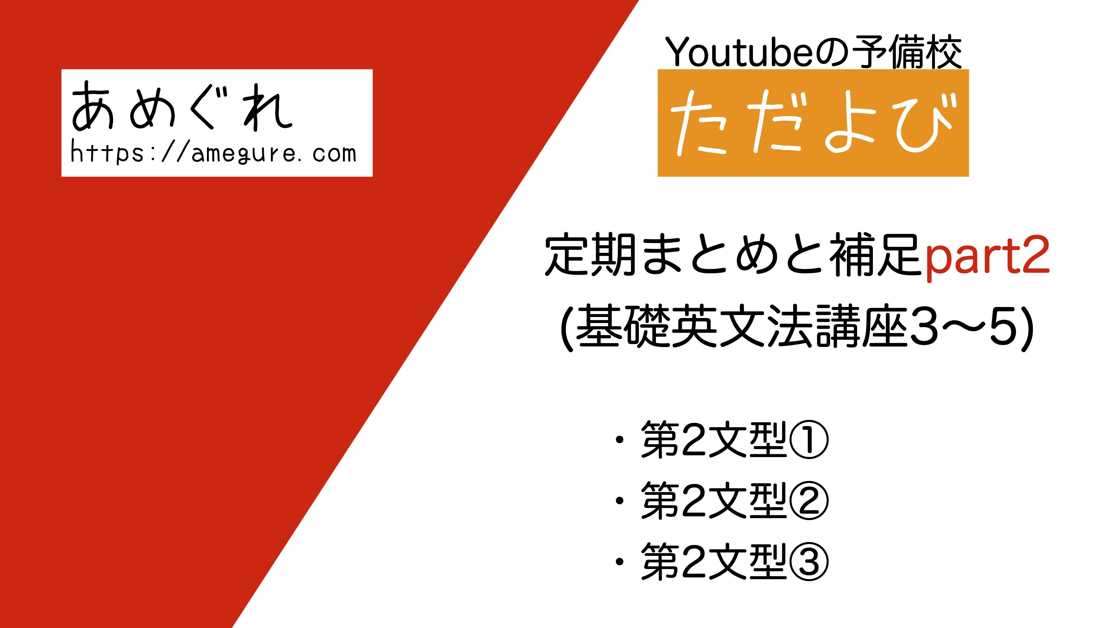 YouTubeの予備校ただよび定期まとめと補足part2