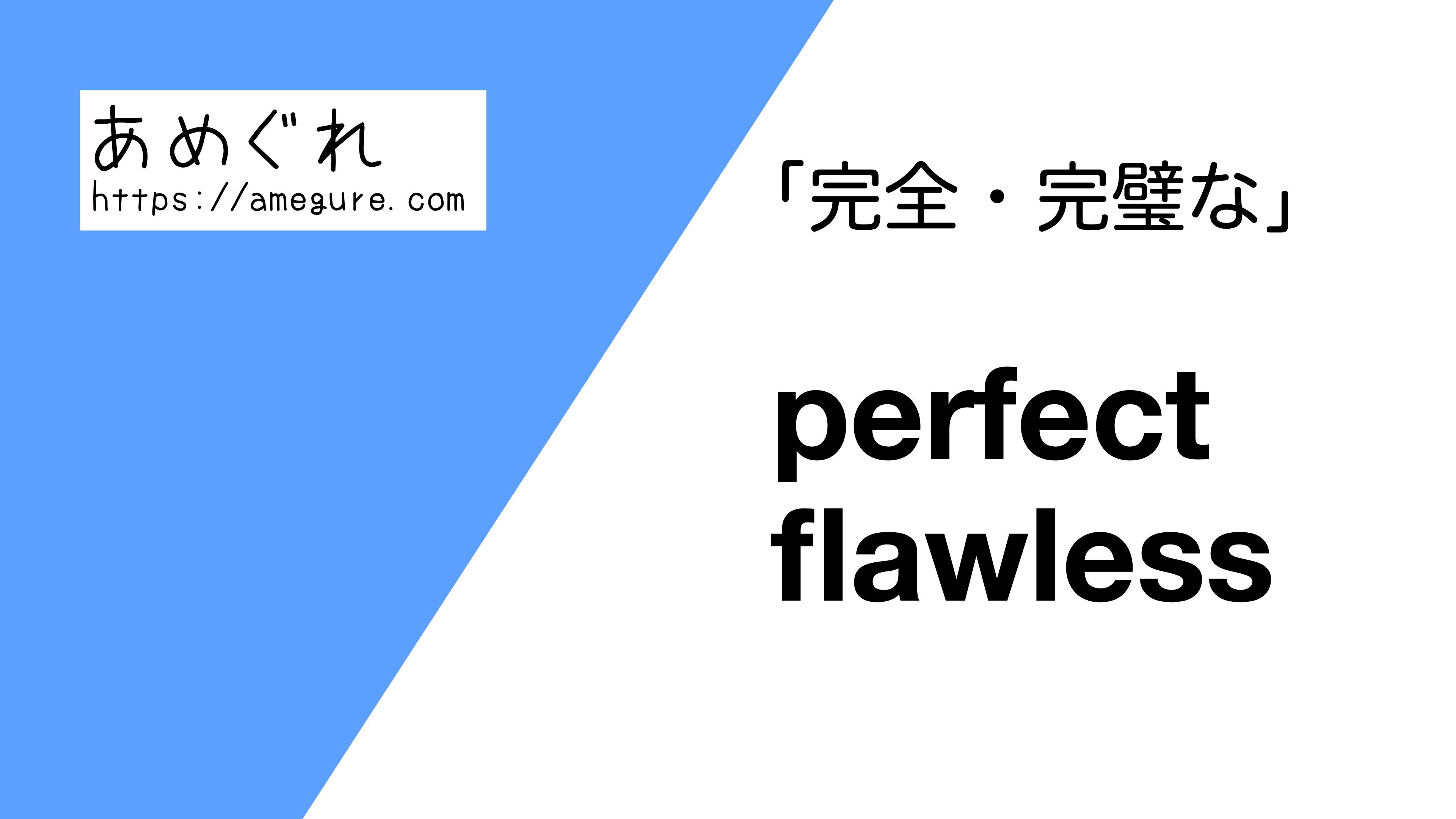 perfect-flawless違い