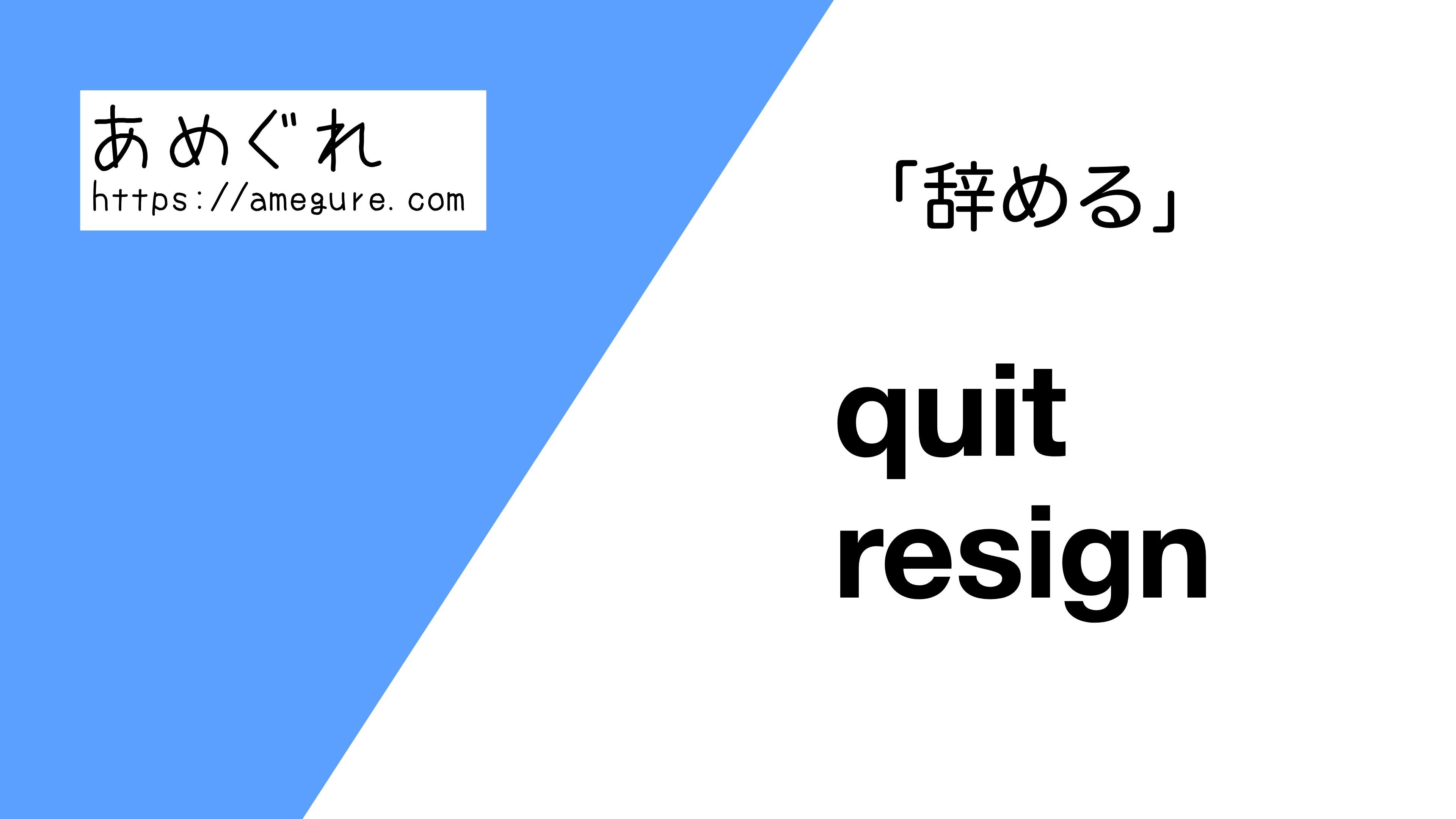 quit-resign違い