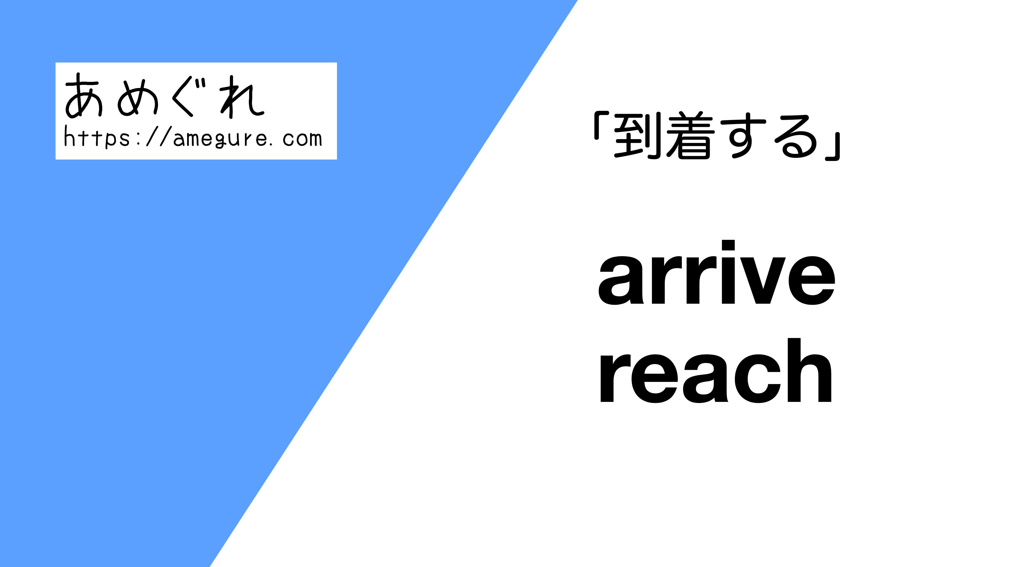 arrive-reach違い