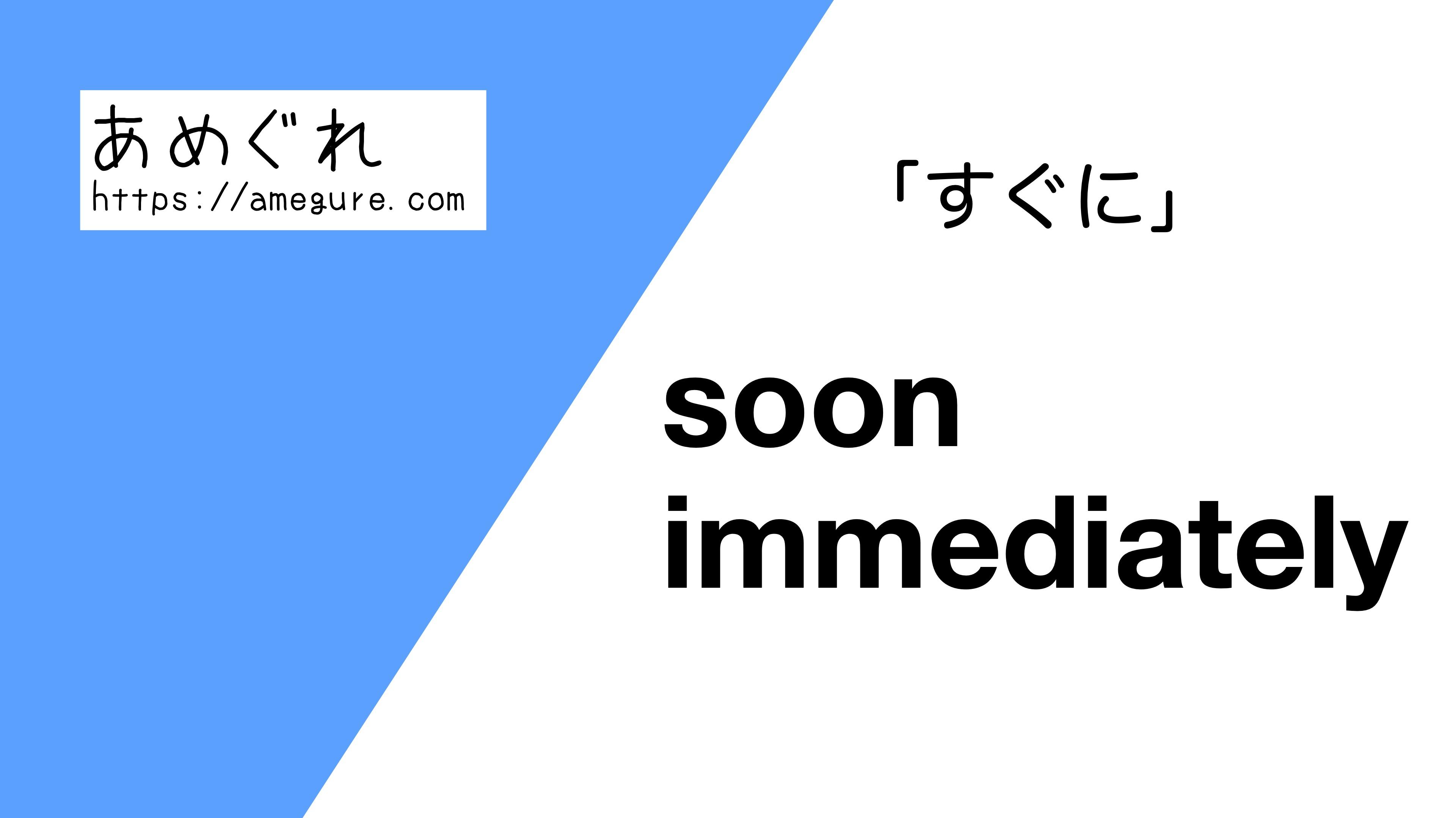 soon-immediately違い