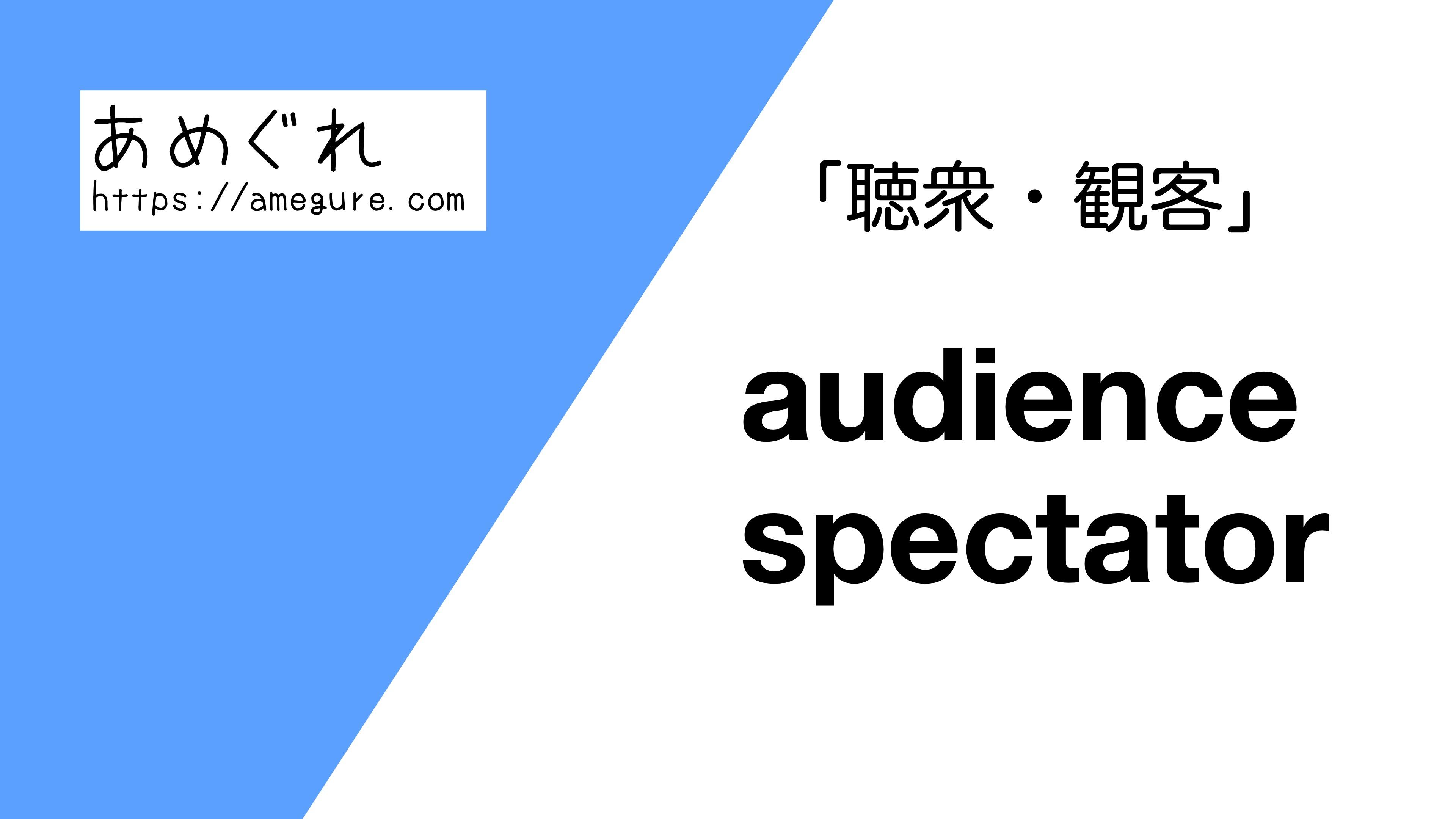 audience-spectator違い
