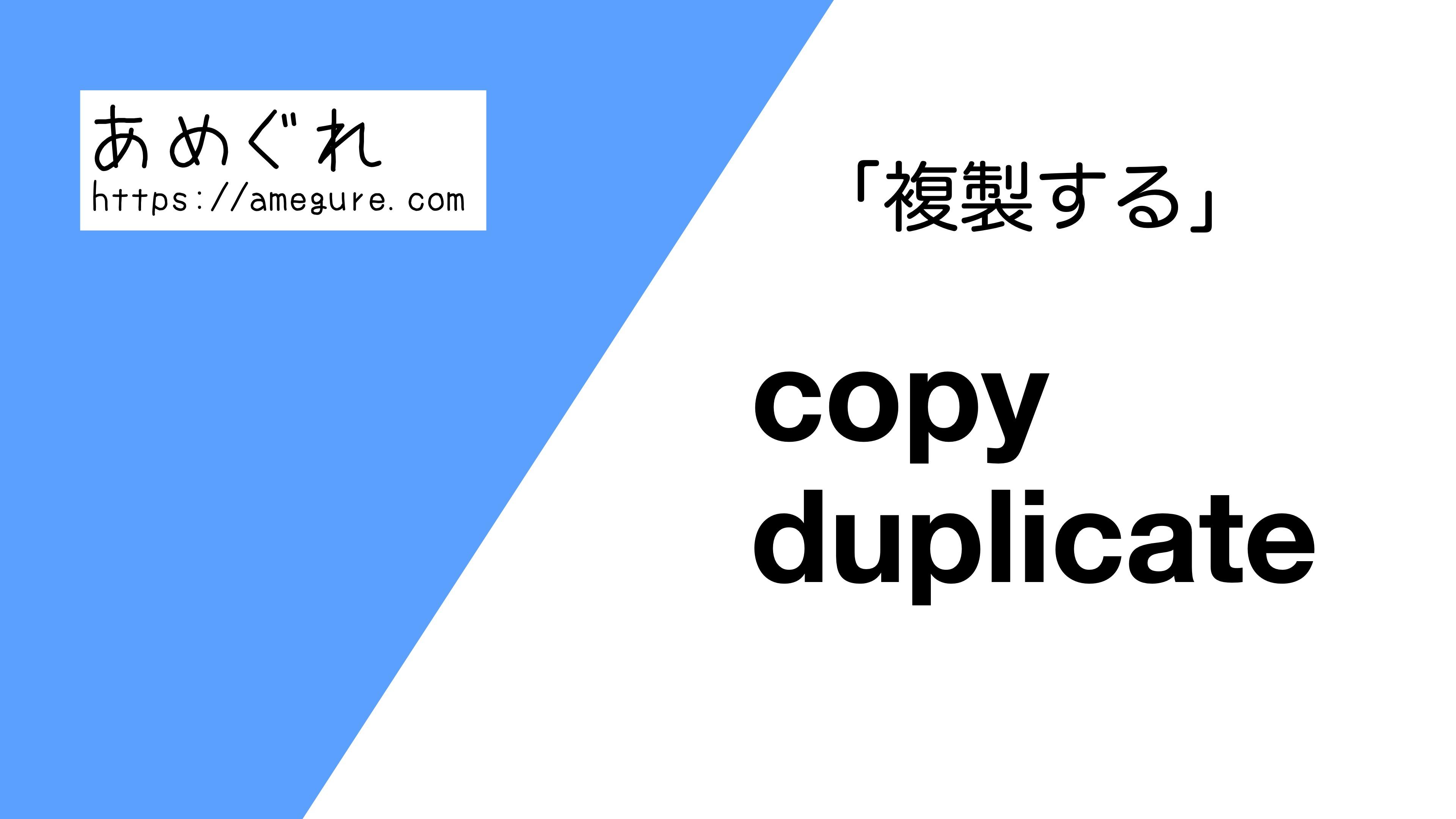 copy-duplicate違い
