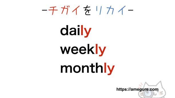 daily-dairy覚え方