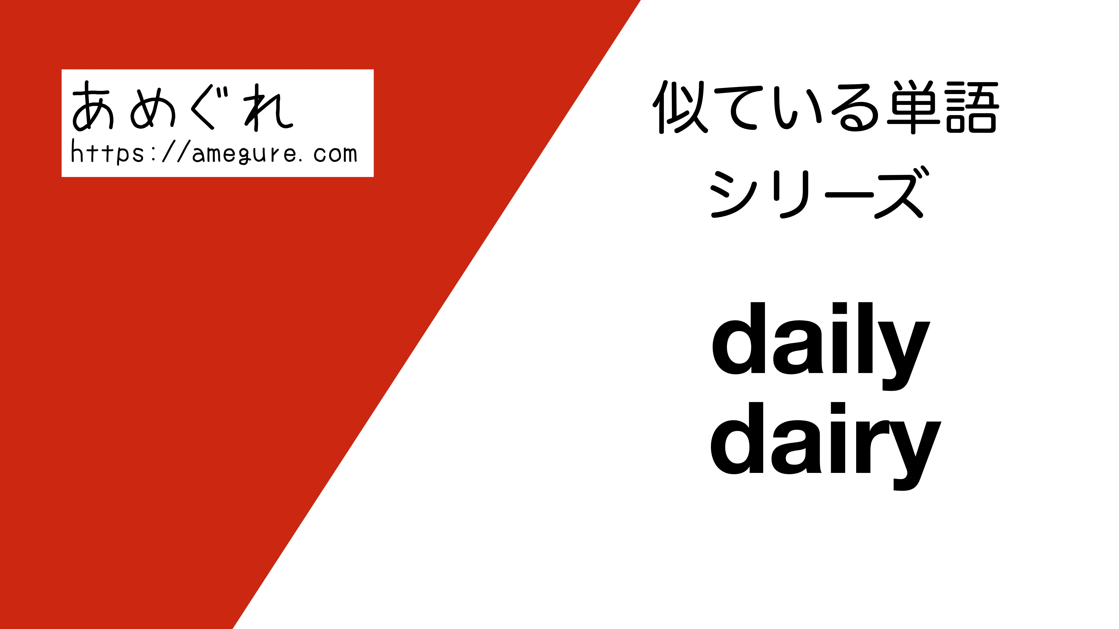 daily-dairy違い