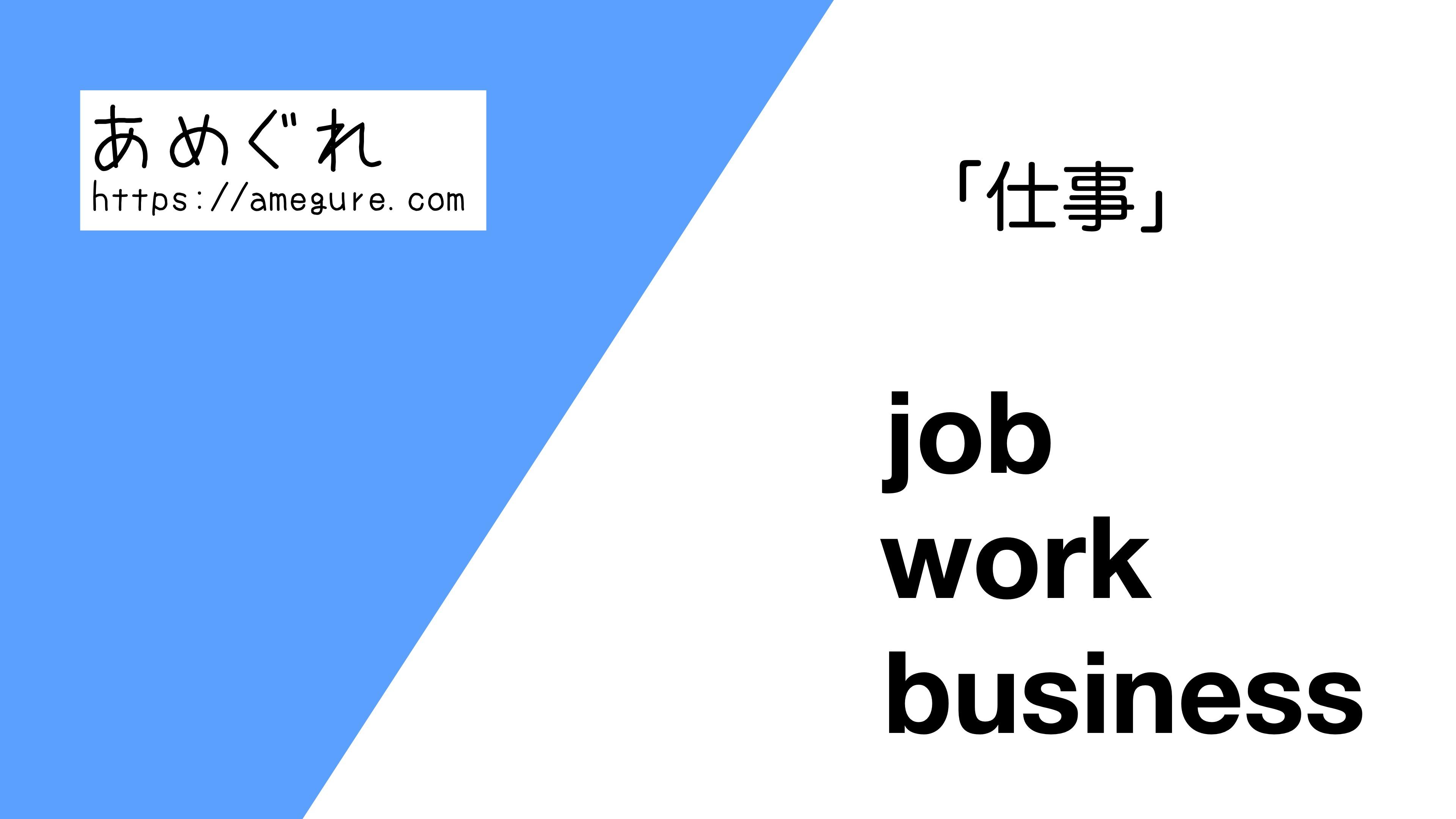 job-work-business違い