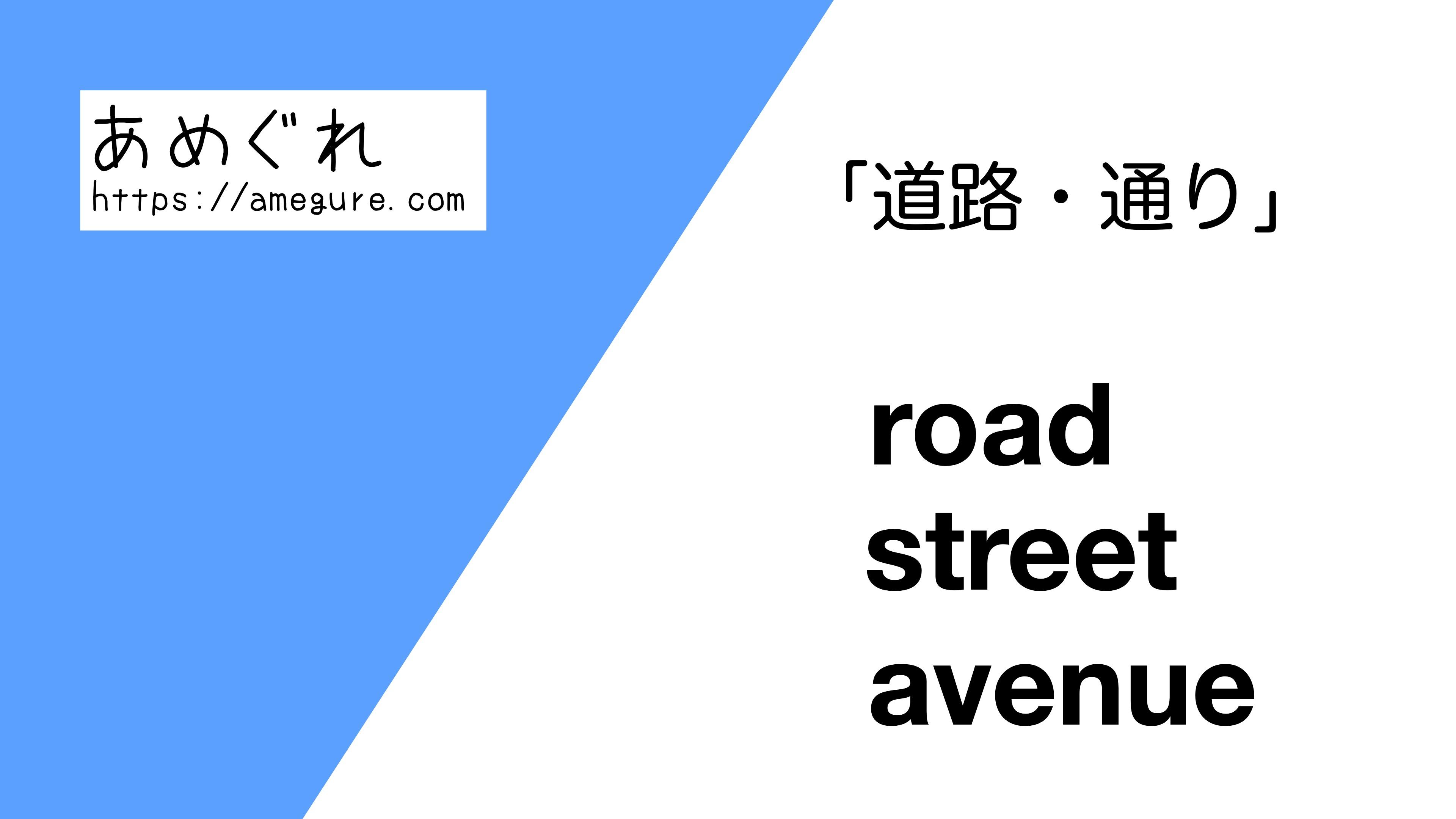 road-street-avenue違い