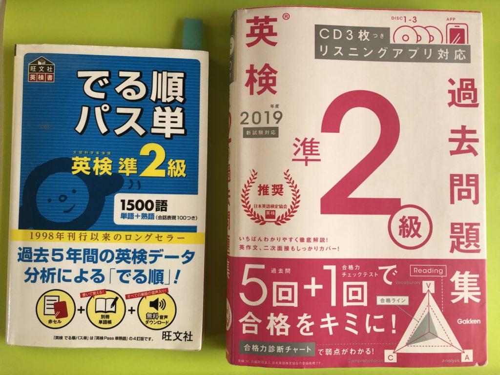 英検準2級参考書