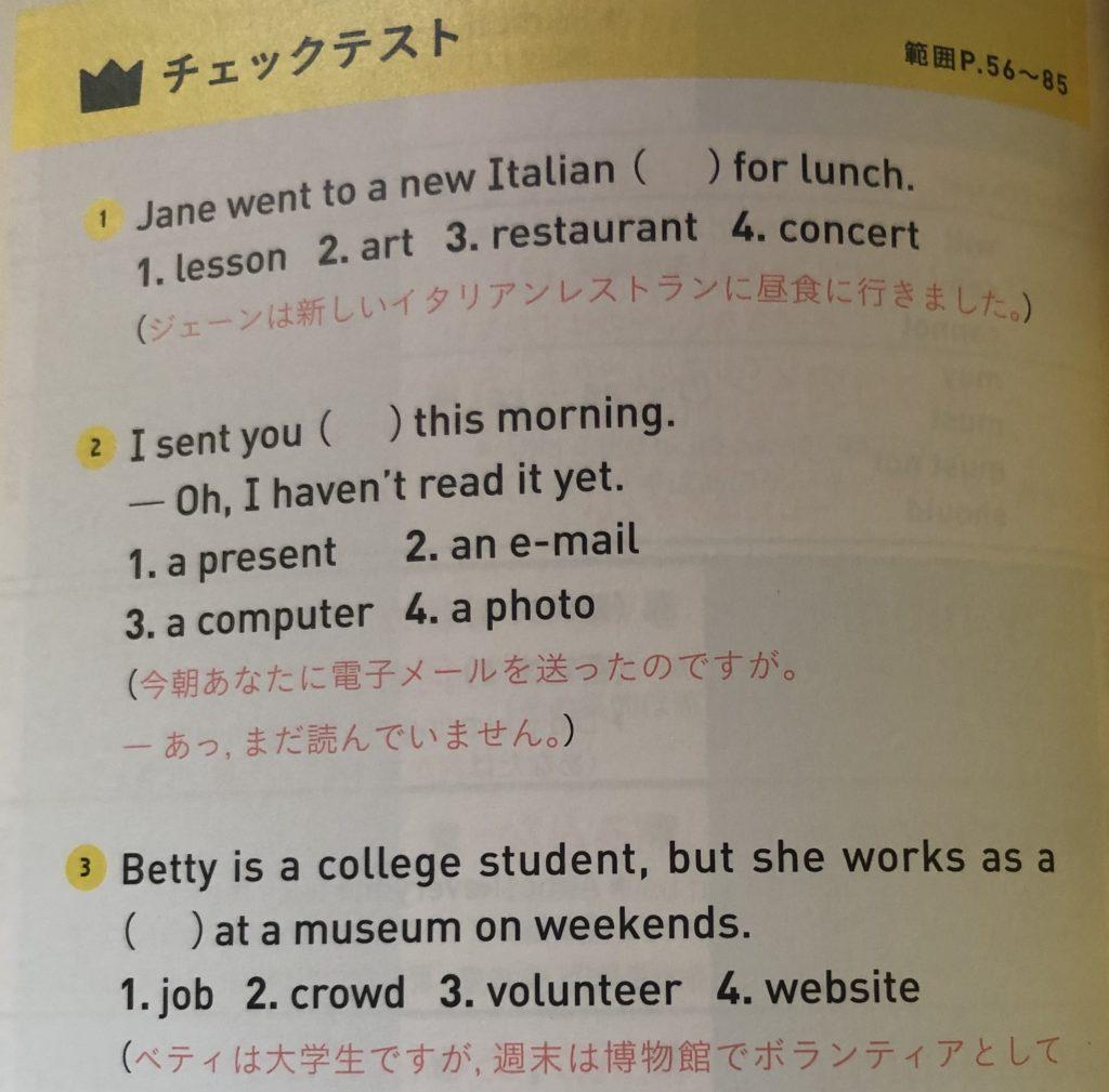 英検3級参考書