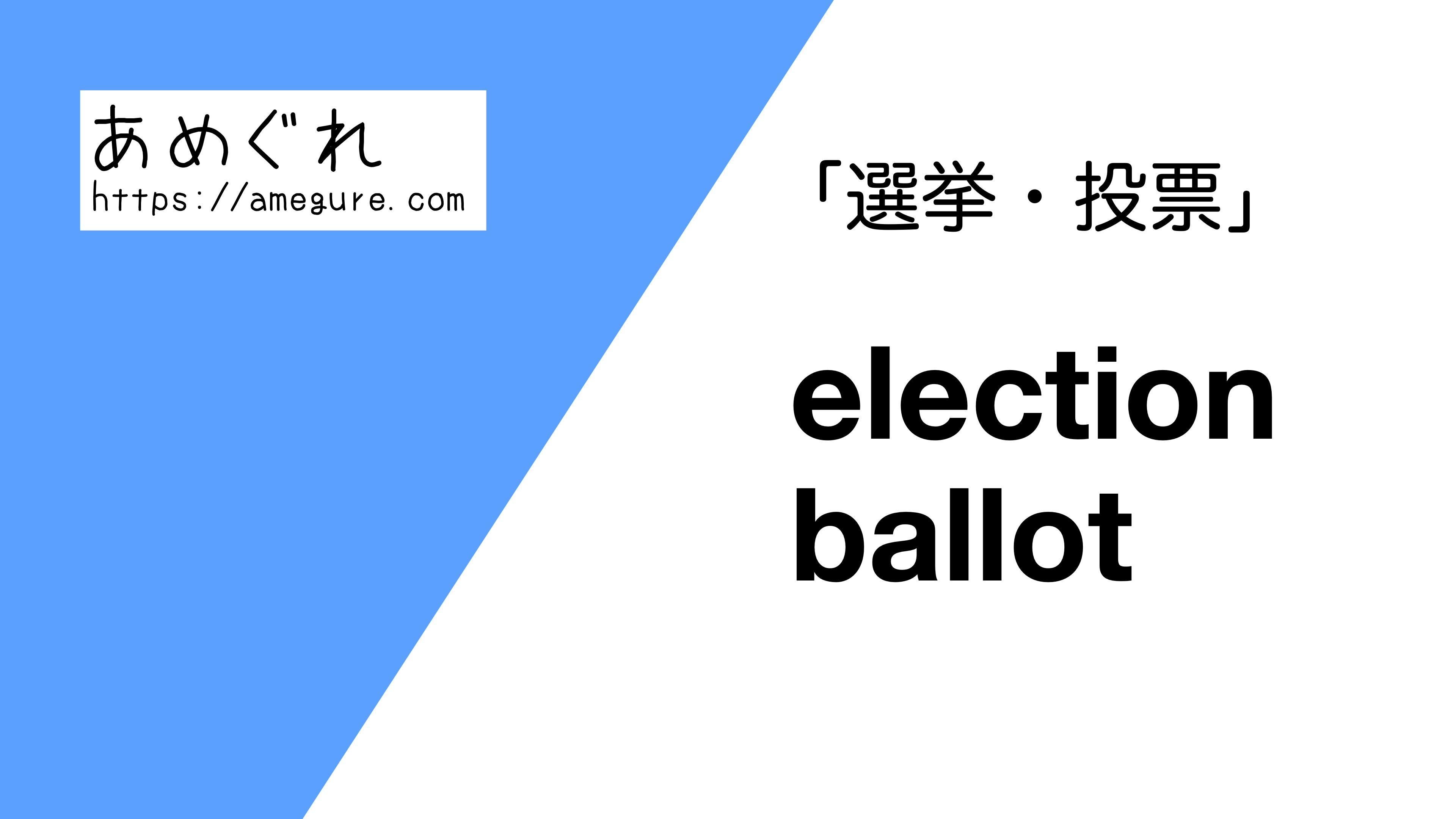 election-ballot違い