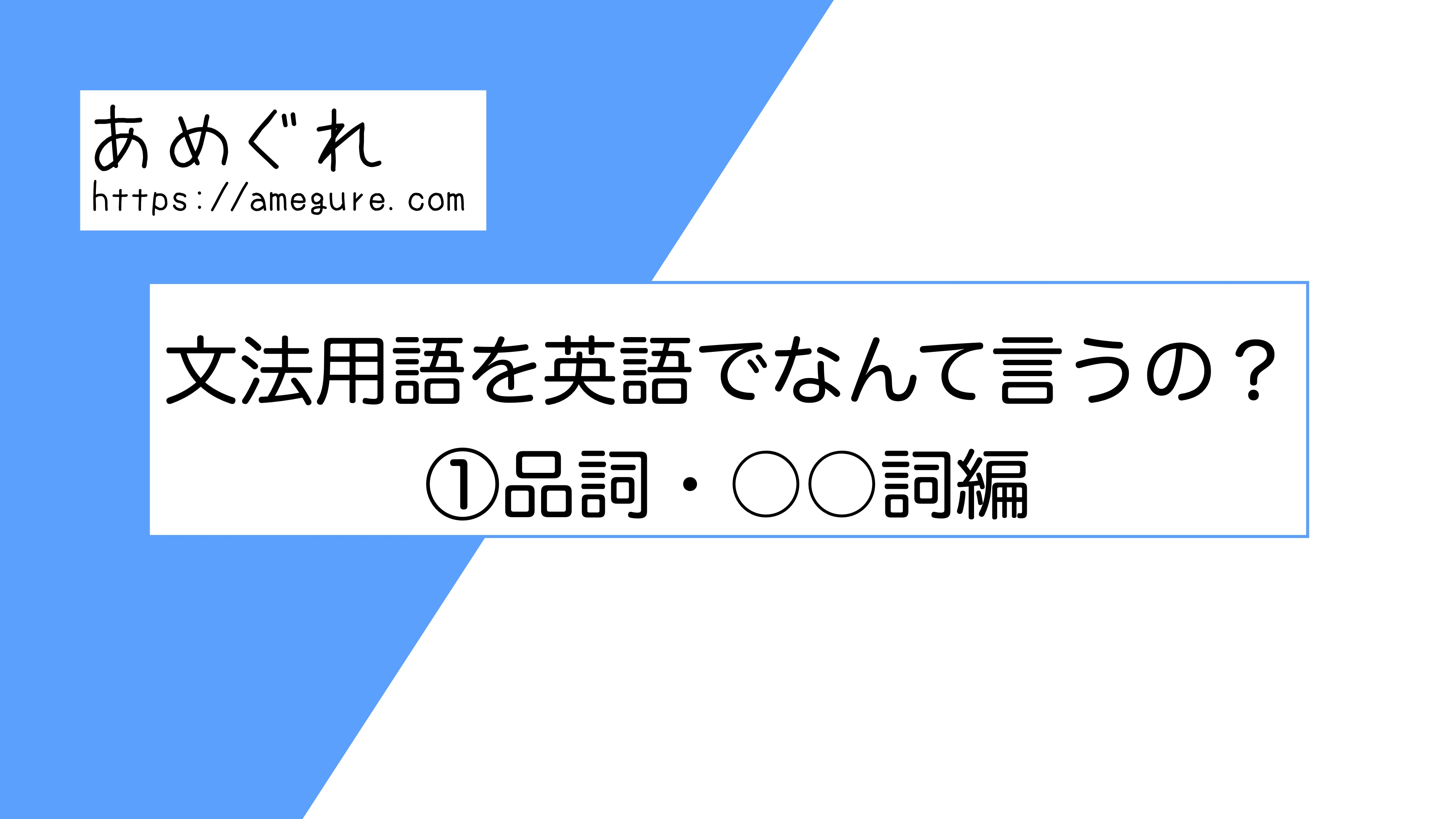 文法用語を英語で表す①品詞・○○詞編