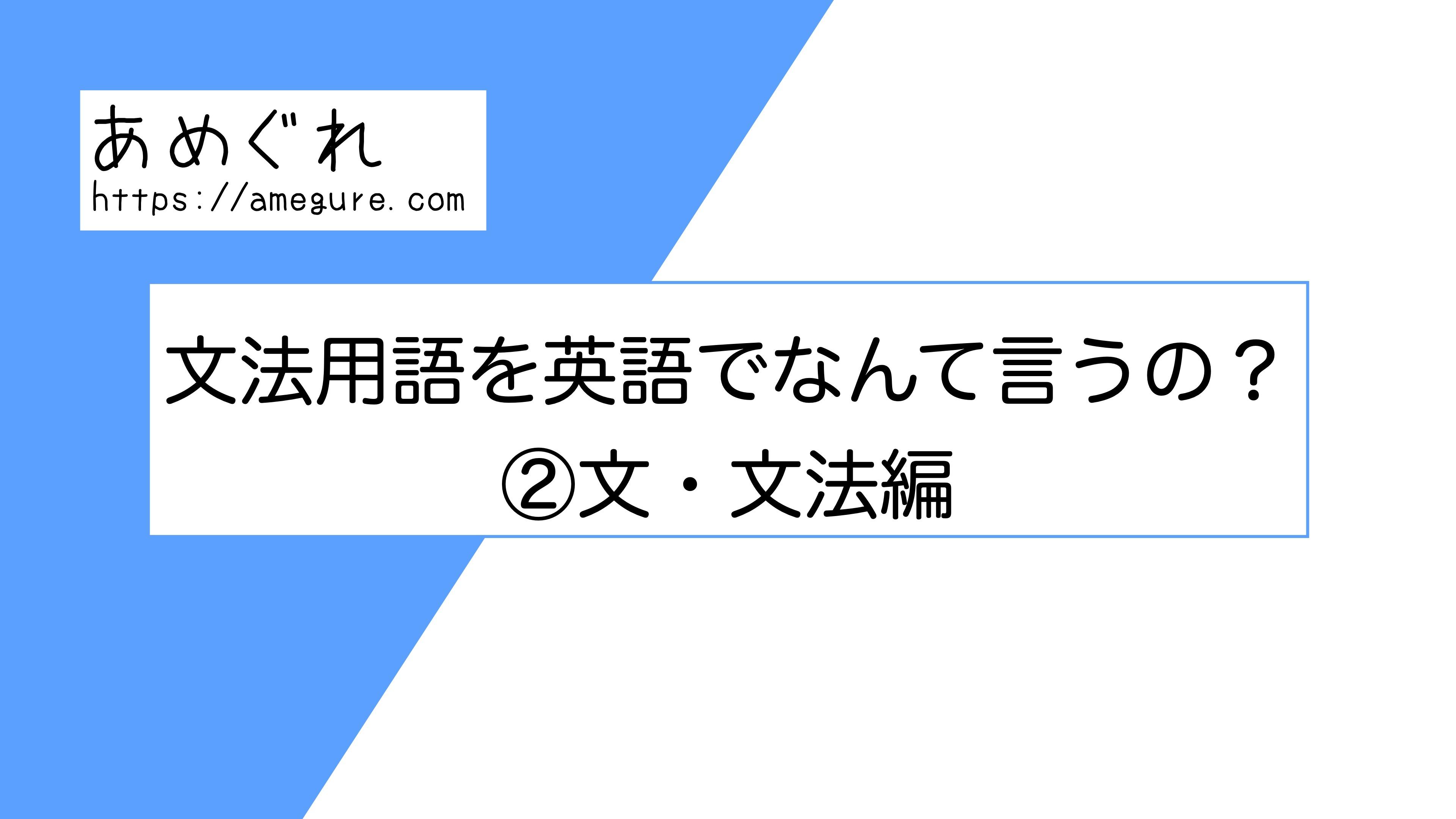 文法用語を英語で表す②文・文法編