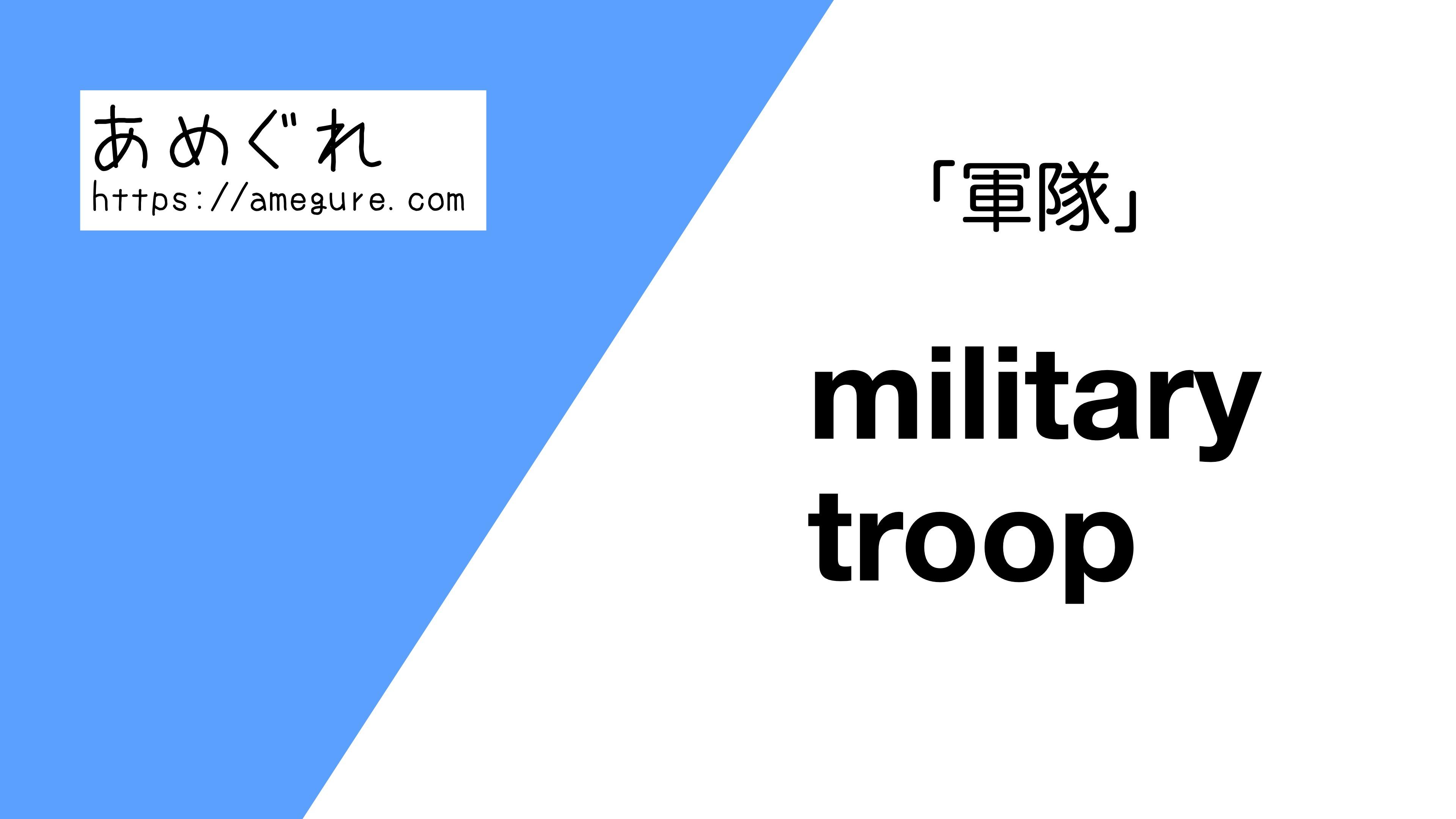 military-troop違い