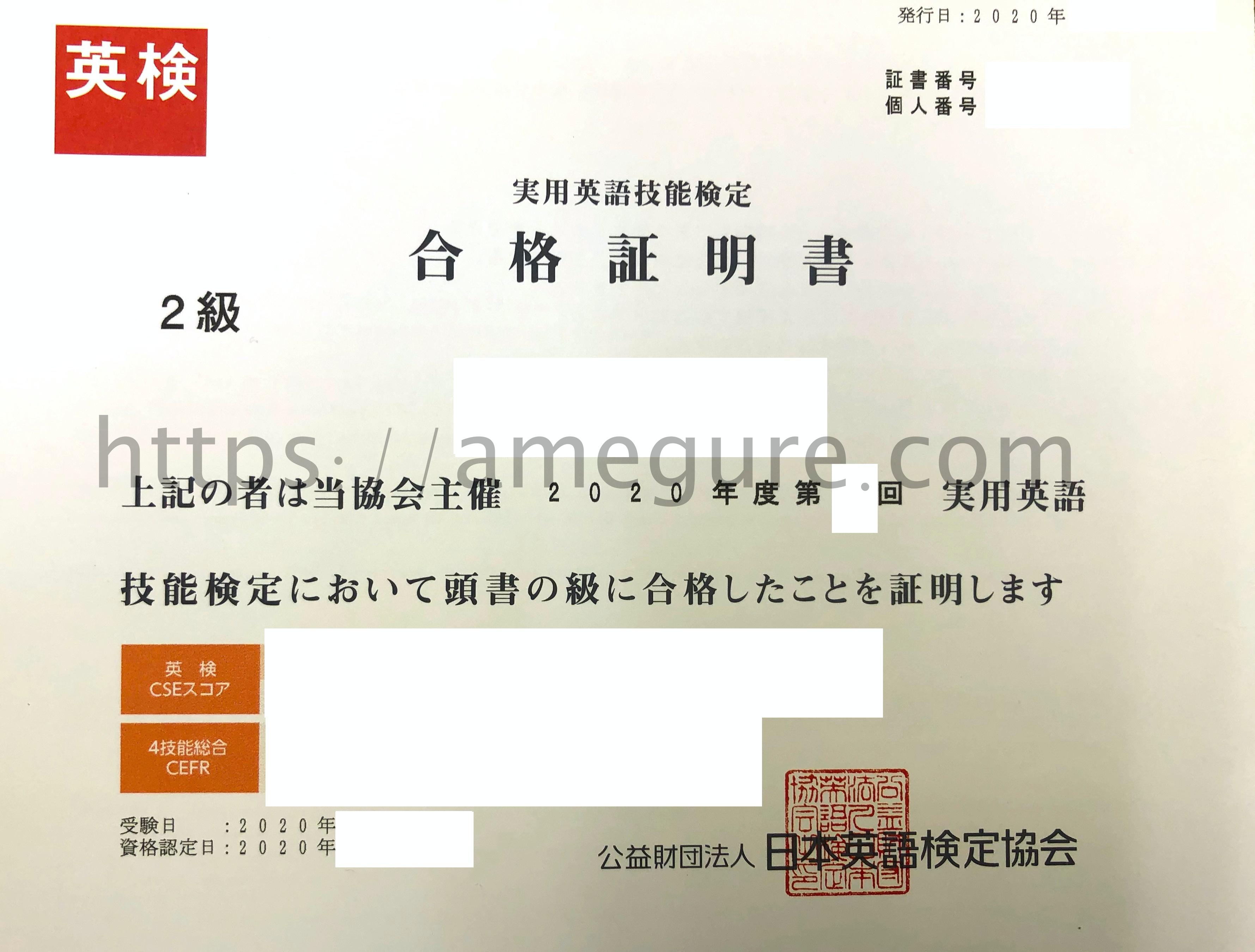 英検2級合格証明書