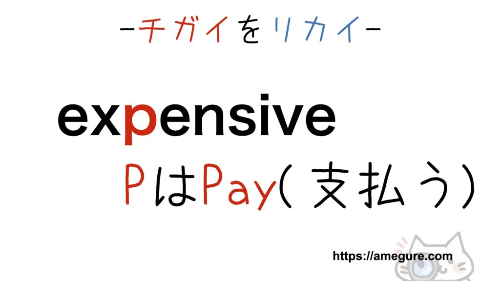 expensive-extensive覚え方