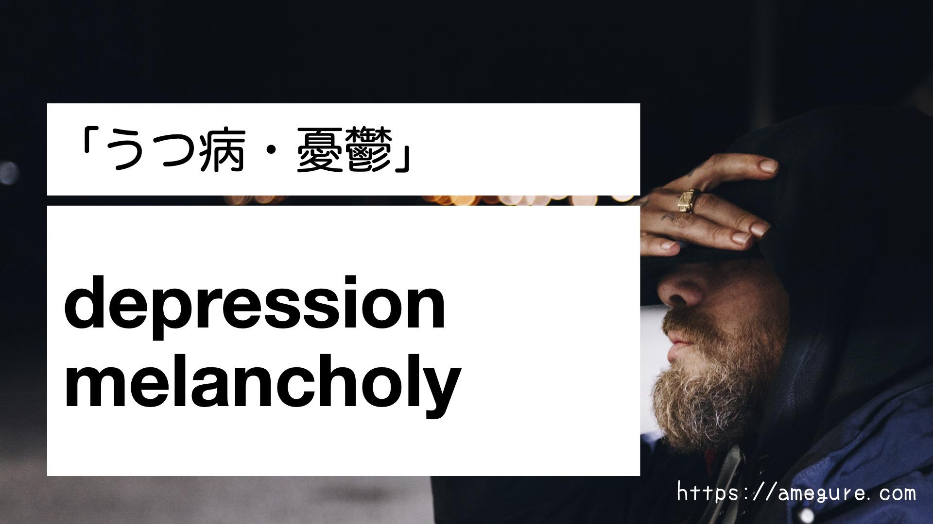 depress-melancholy違い